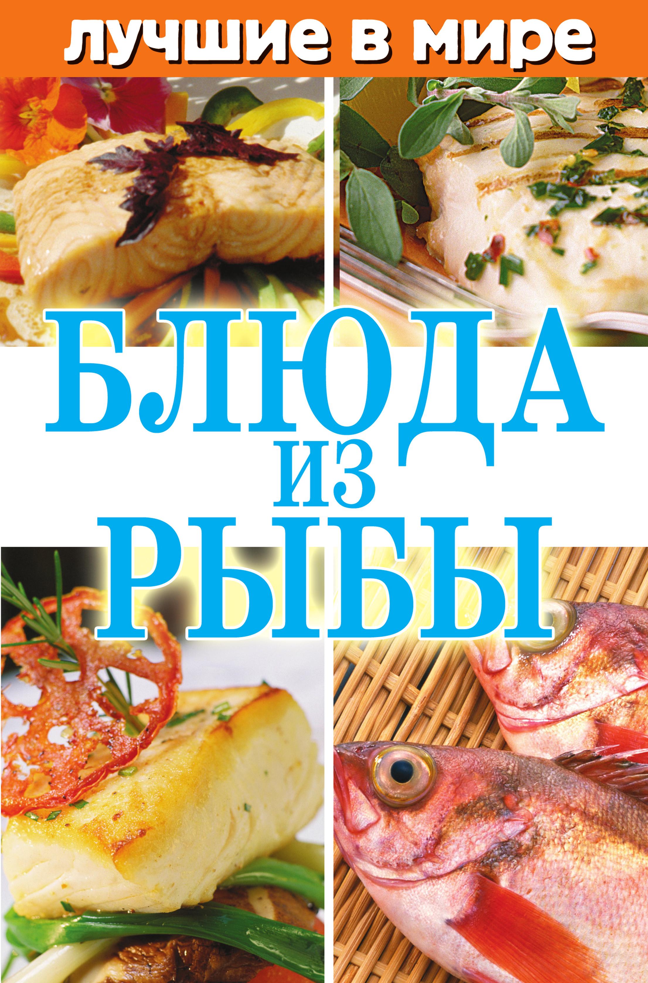 Отсутствует Лучшие в мире блюда из рыбы отсутствует блюда из рыбы