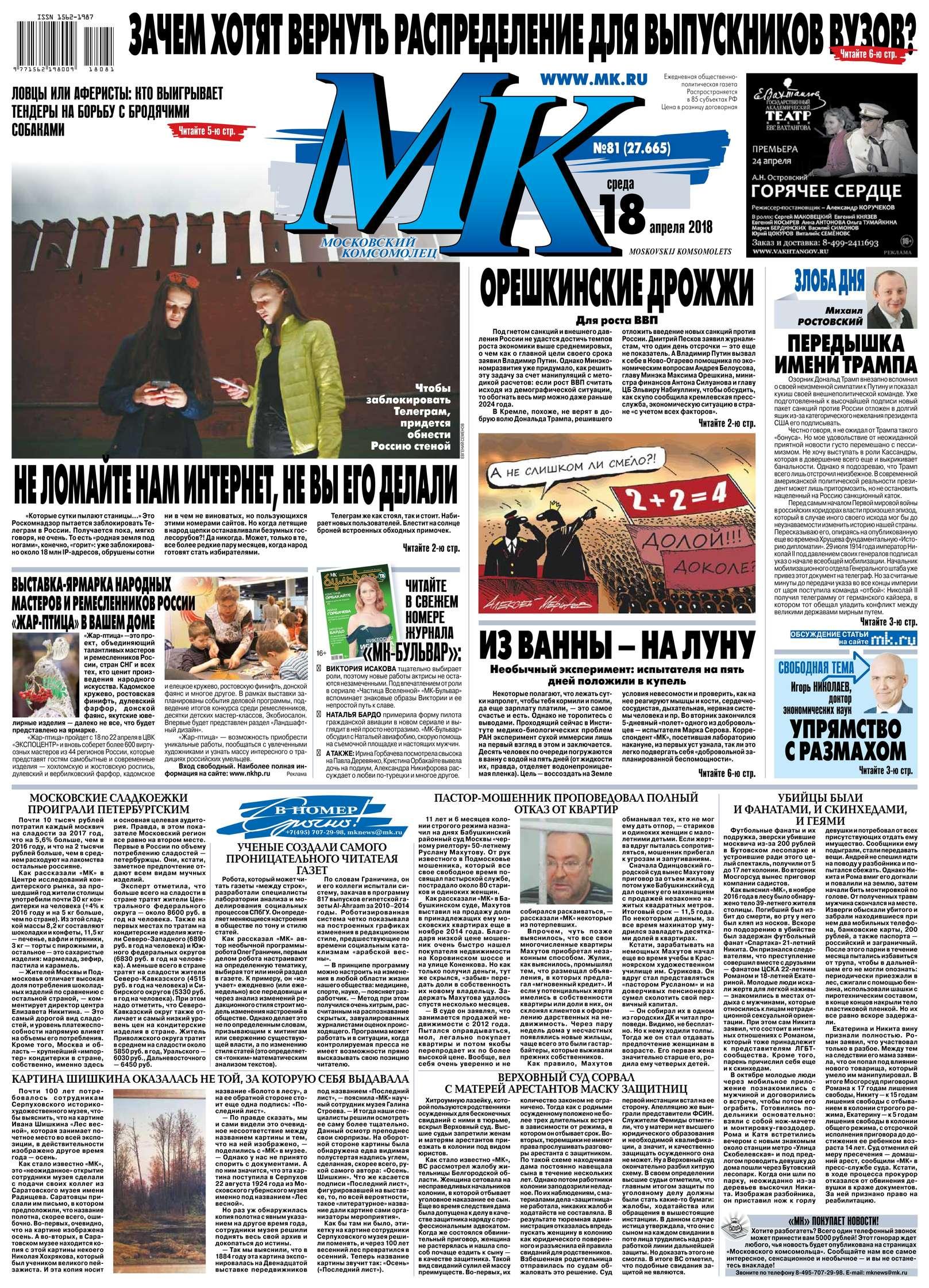 Редакция газеты МК Московский Комсомолец МК Московский Комсомолец 81-2018 цена в Москве и Питере