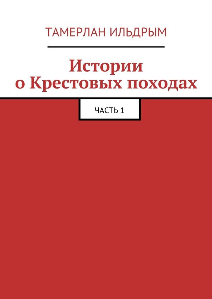 Тамерлан Ильдрым Истории оКрестовых походах. Часть1