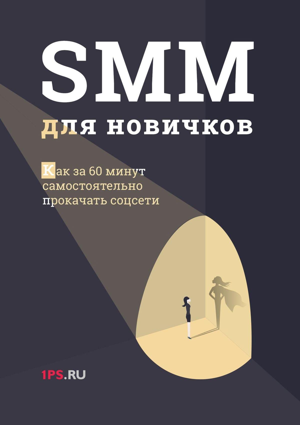 1ps.ru SMM для новичков