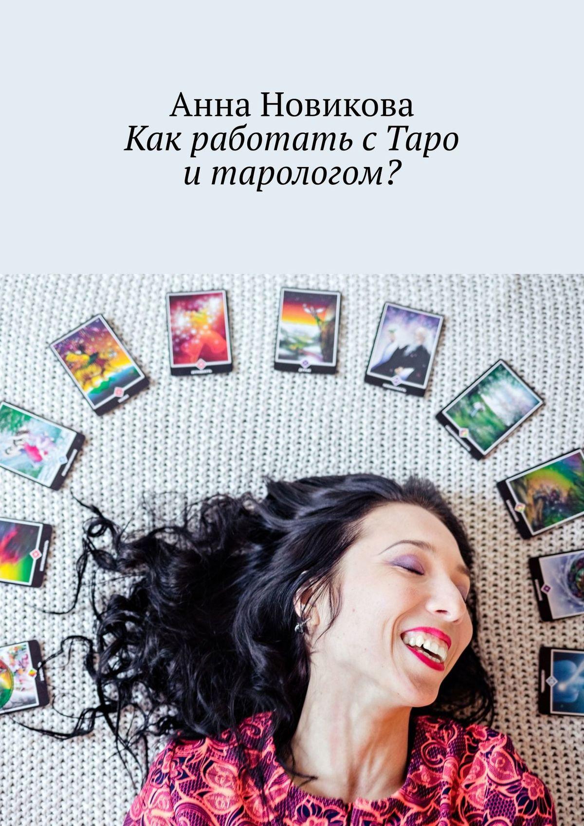 Анна Новикова Как работать сТаро итарологом?