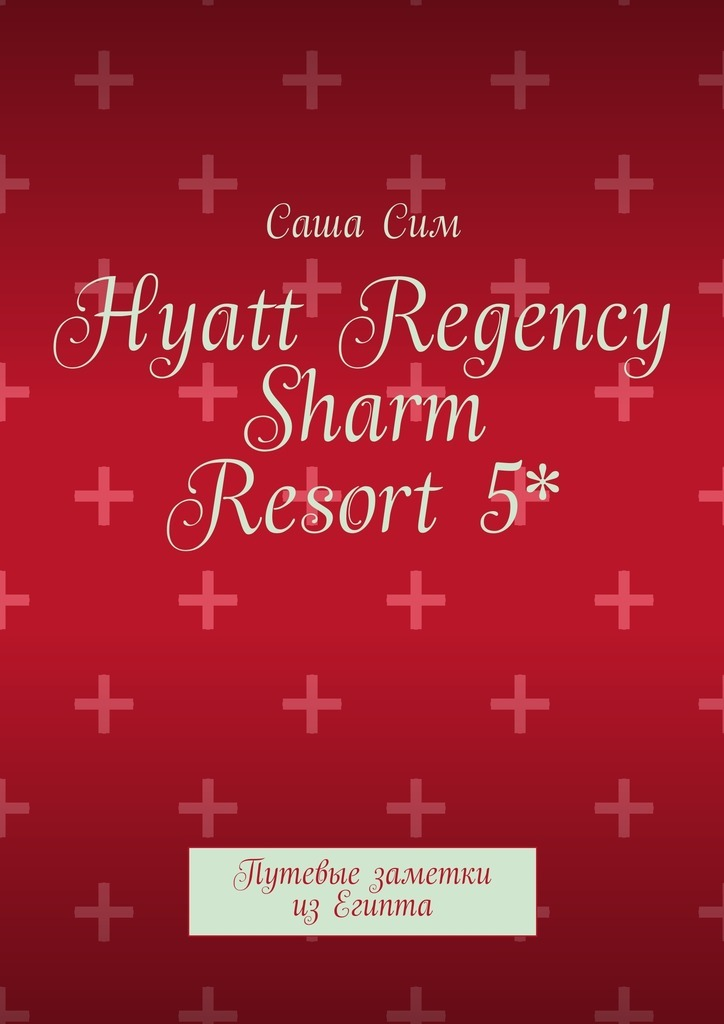 Саша Сим Hyatt Regency Sharm Resort 5*. Путевые заметки из Египта hyatt regency origins origins 30ml