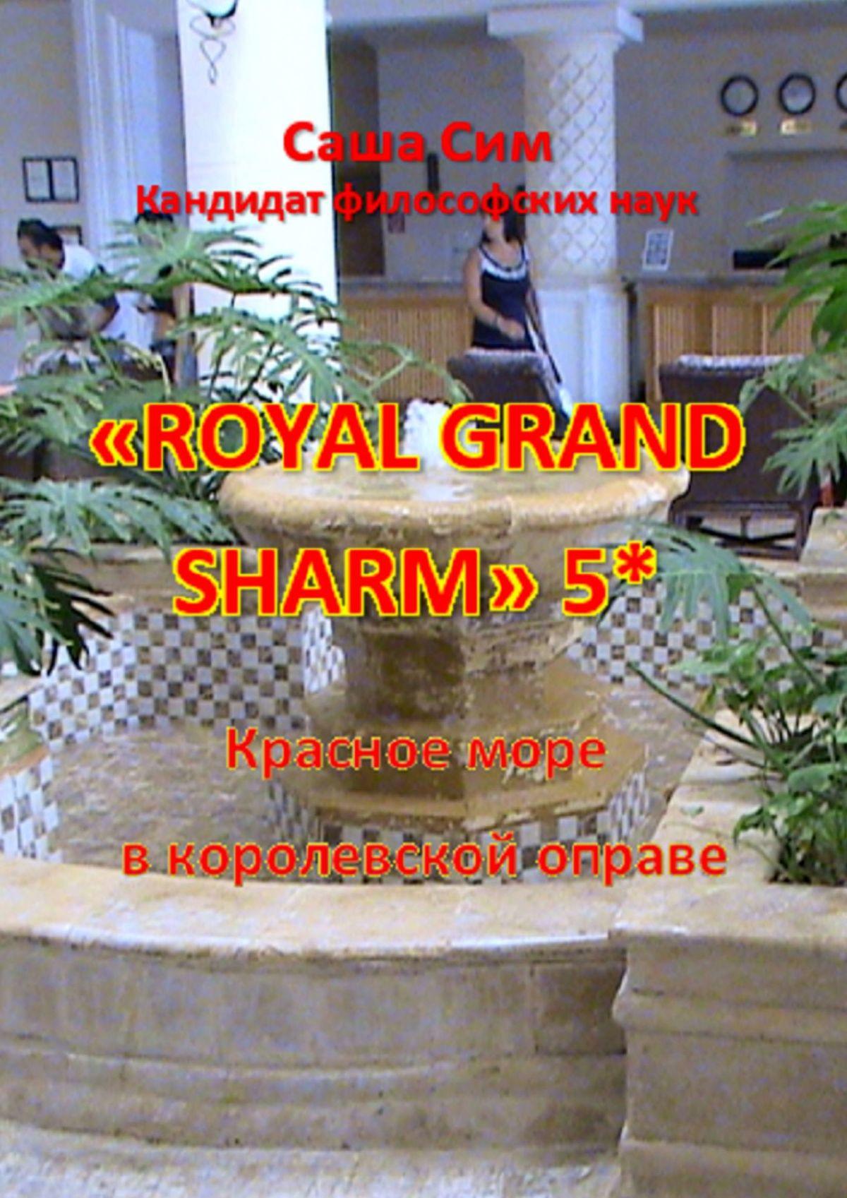 Саша Сим Royal Grand Sharm 5*. Путевые заметки изЕгипта саша сим royal albatros moderna 5 путевые заметки из египта