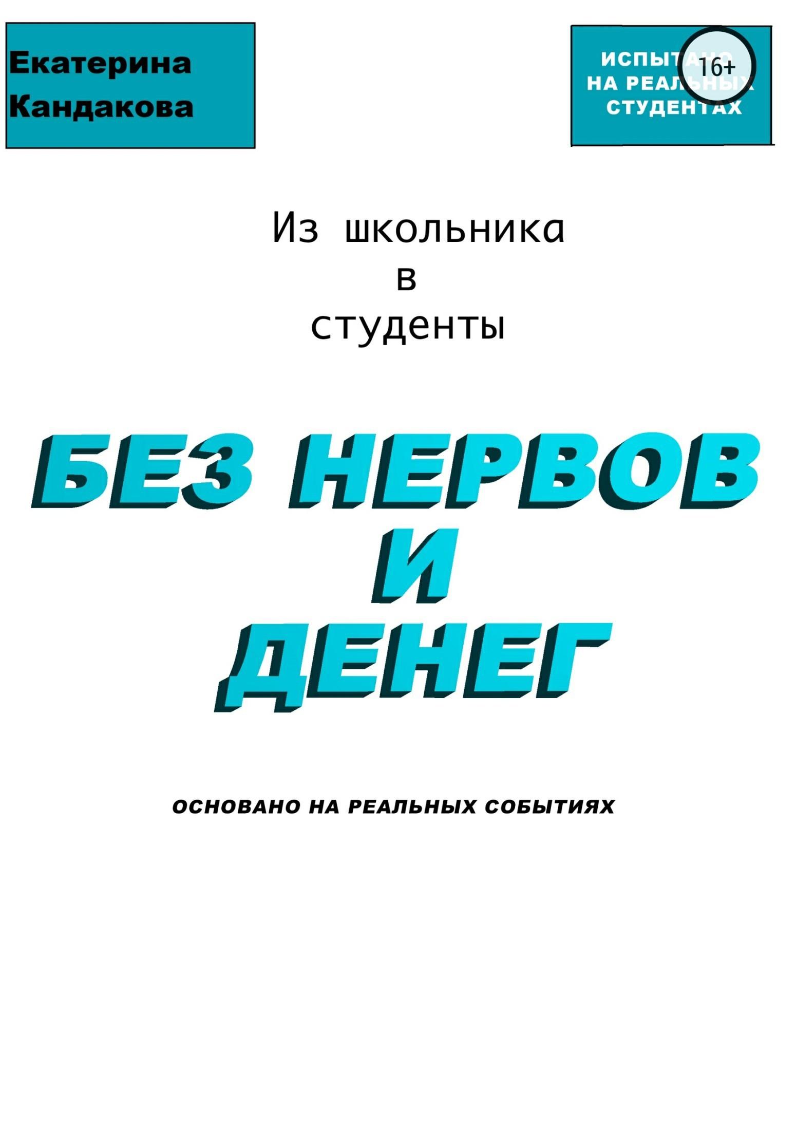 Катерина Юрьевна Кандакова Из школьника в студенты без нервов и денег mac в другом городе