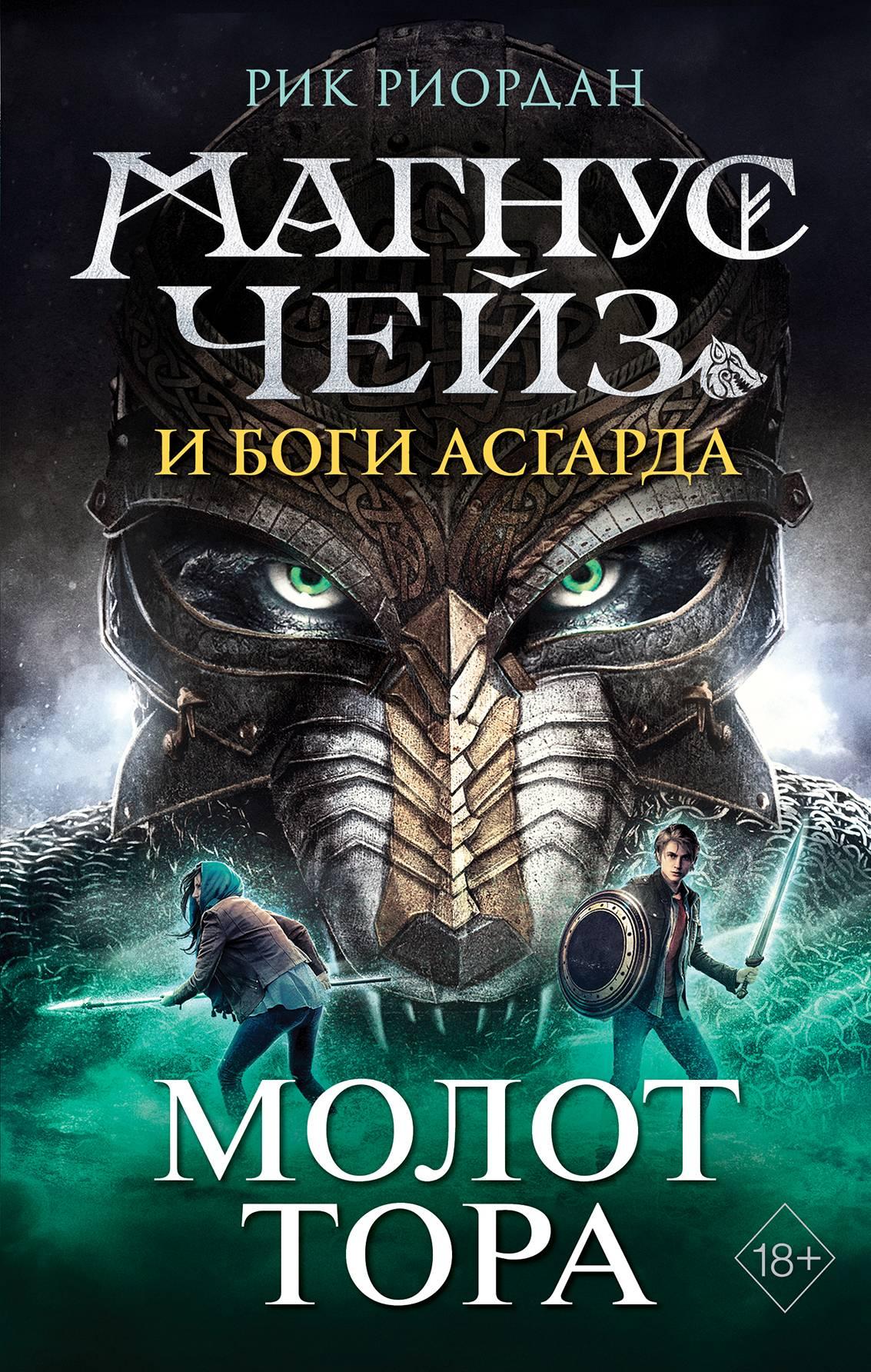 Рик Риордан Магнус Чейз и боги Асгарда. Книга 2. Молот Тора рик риордан магнус чейз и боги асгарда молот тора