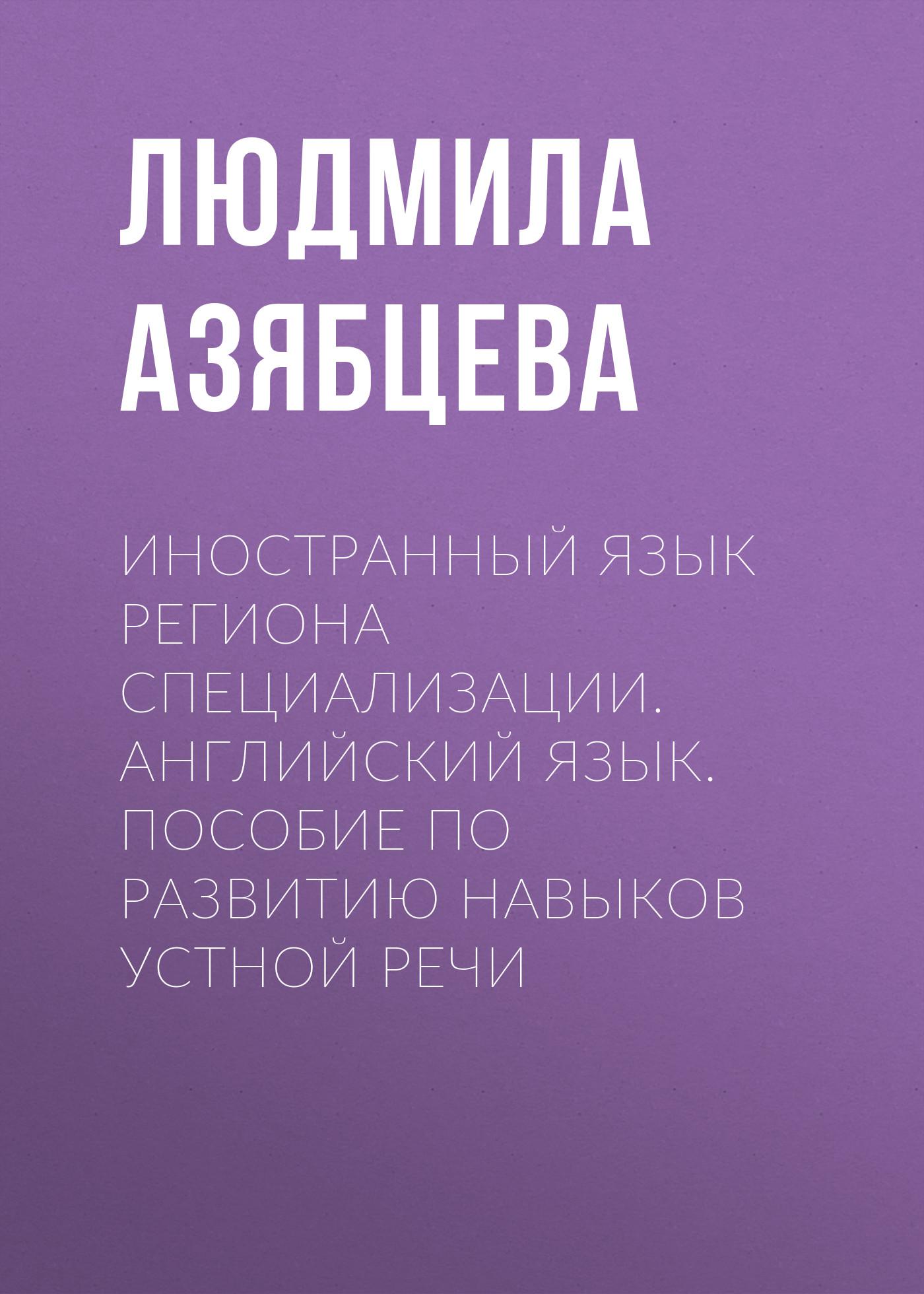 Фото - Людмила Азябцева Иностранный язык региона специализации. Английский язык. Пособие по развитию навыков устной речи и в одинцова он и она пособие по развитию навыков чтения и устной речи