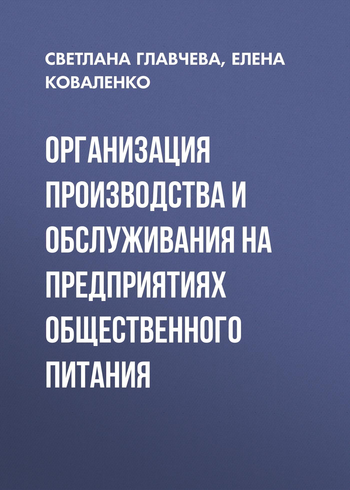 Елена Коваленко Организация производства и обслуживания на предприятиях общественного питания связь на промышленных предприятиях