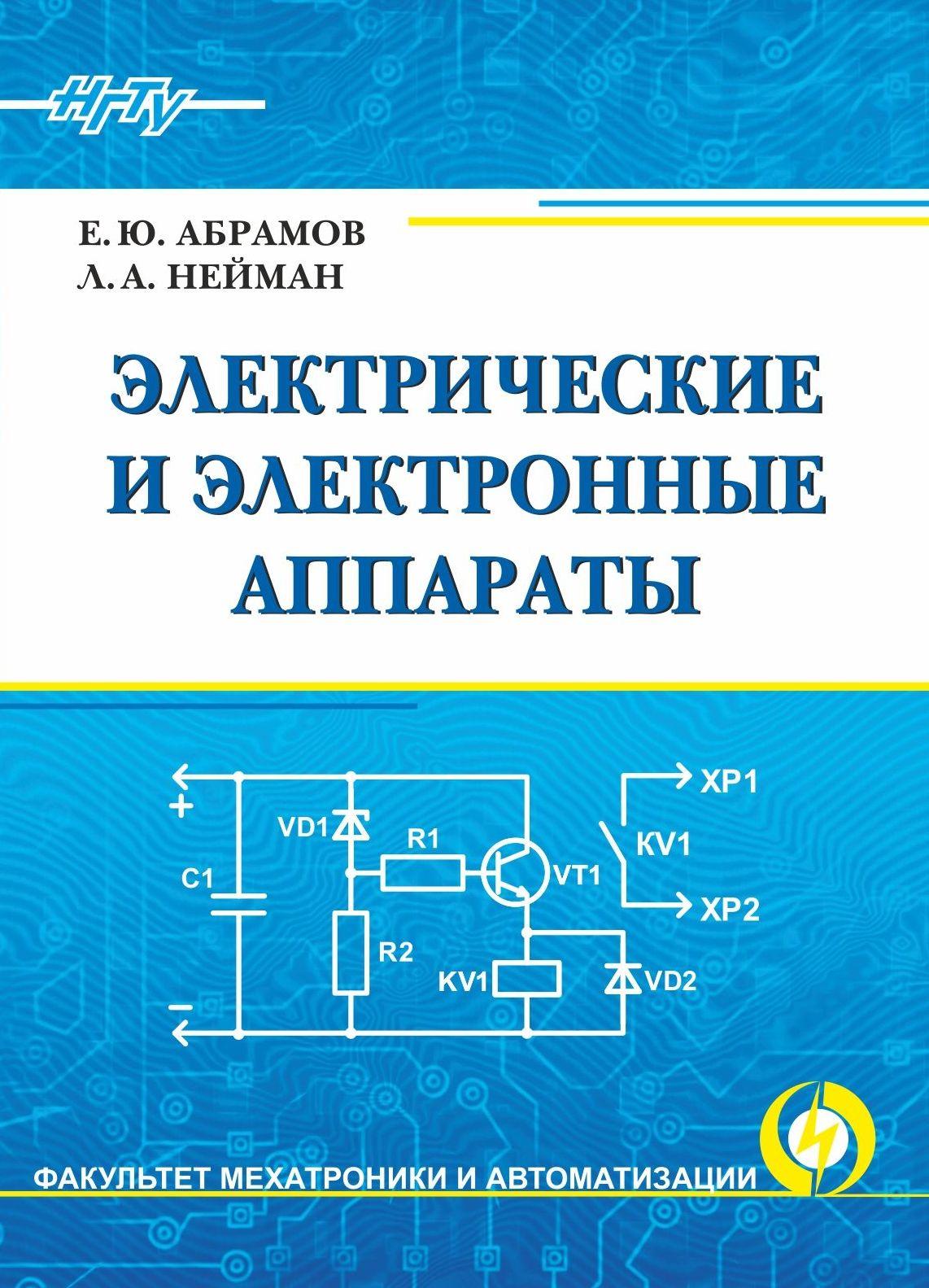 цена на Евгений Абрамов Электрические и электронные аппараты