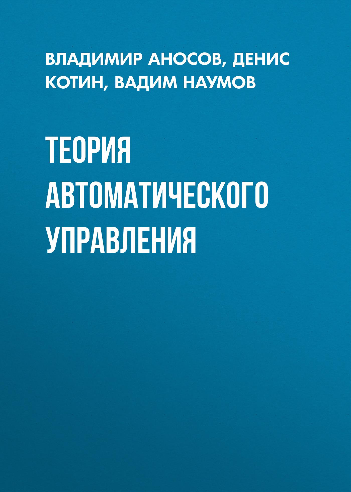 Д. А. Котин Теория автоматического управления в а яцко система автоматического анализа мнений покупателей