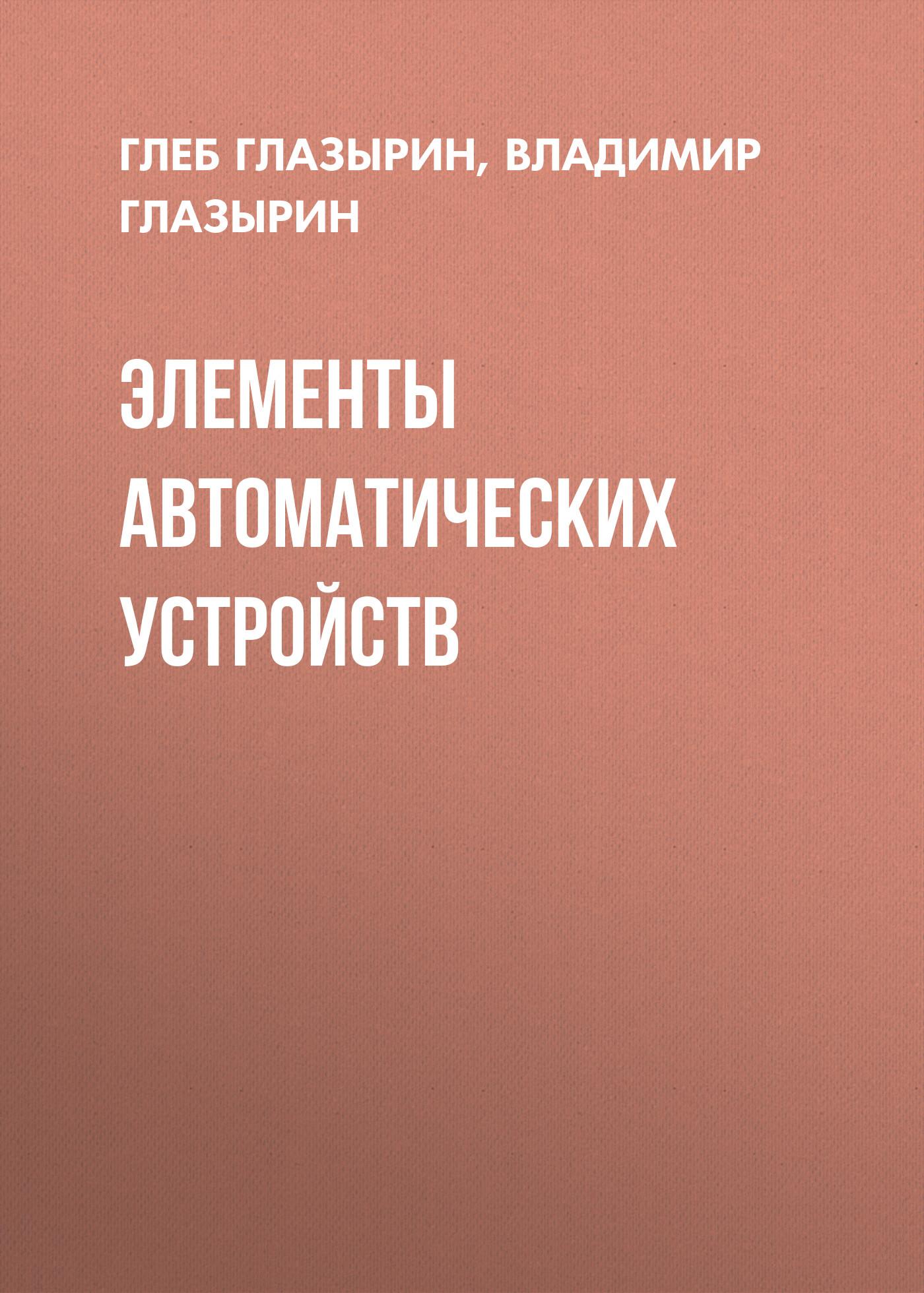 Г. В. Глазырин Элементы автоматических устройств