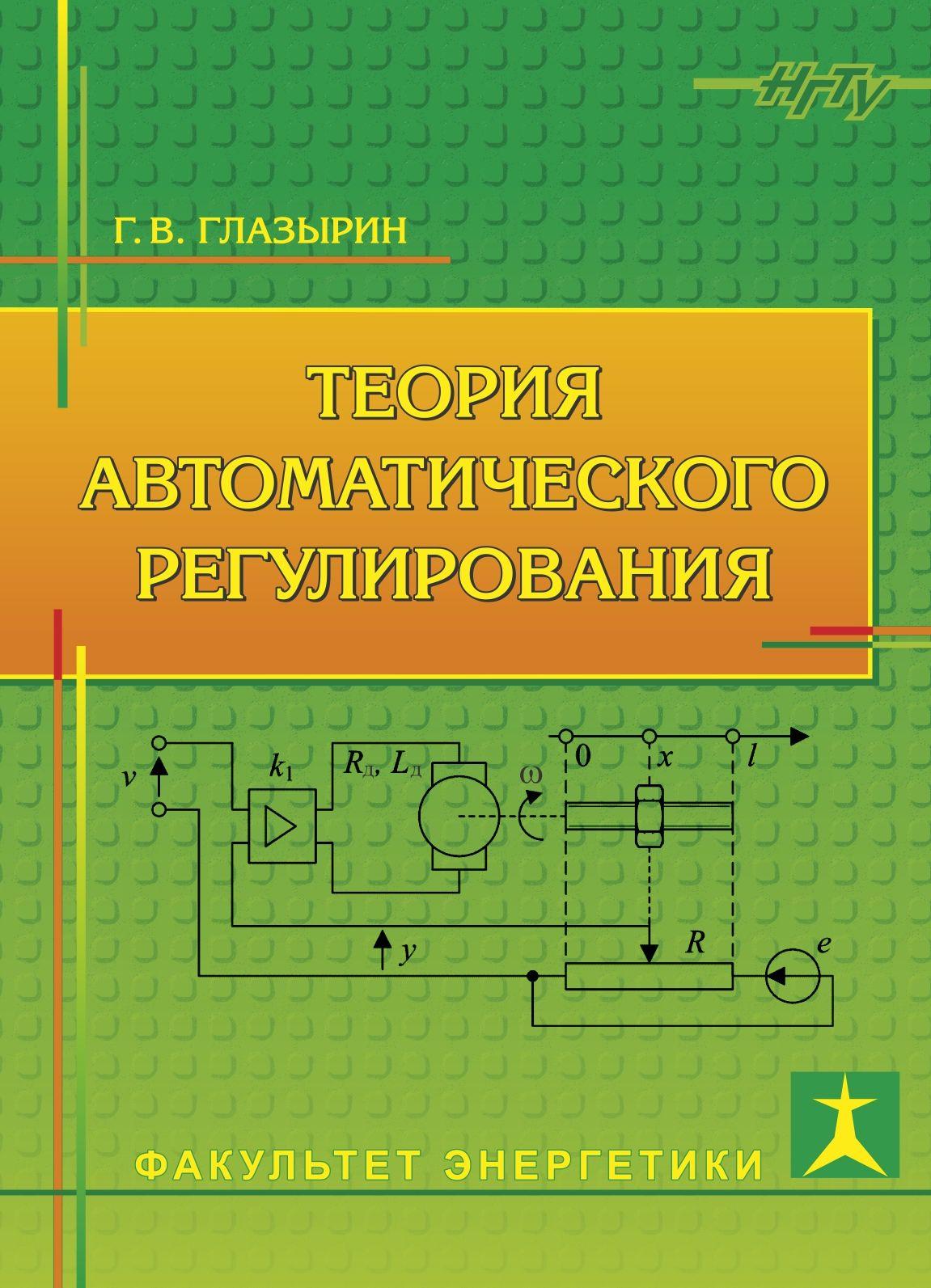 Г. В. Глазырин Теория автоматического регулирования