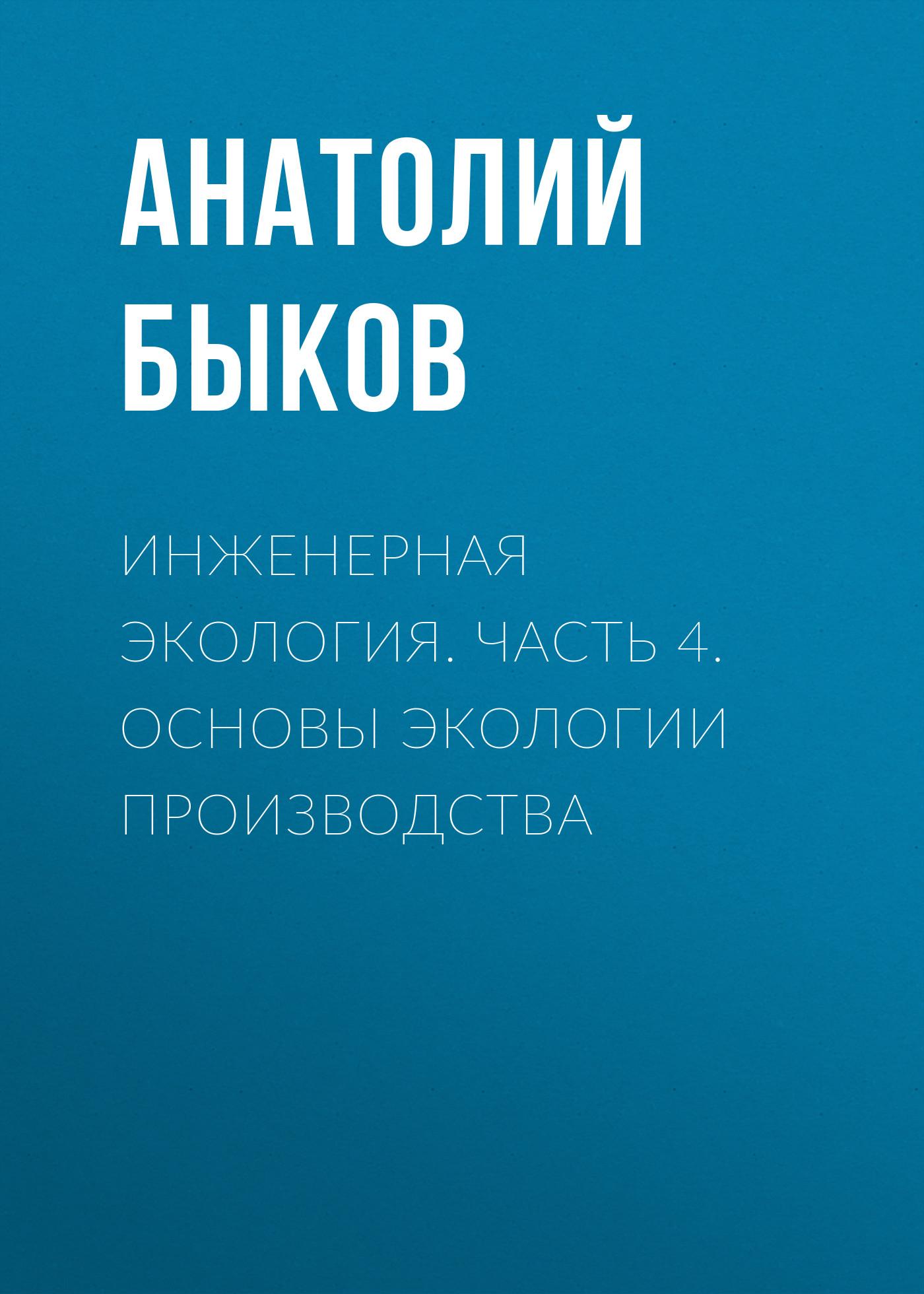 Анатолий Быков Инженерная экология. Часть 4. Основы экологии производства