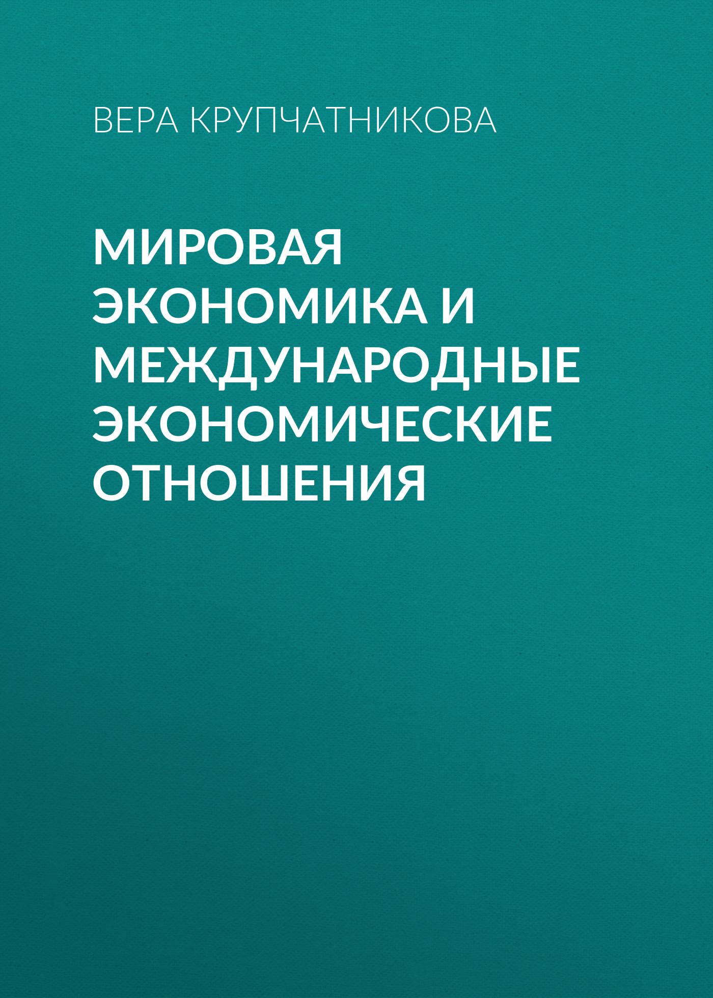 Вера Крупчатникова Мировая экономика и международные экономические отношения цена