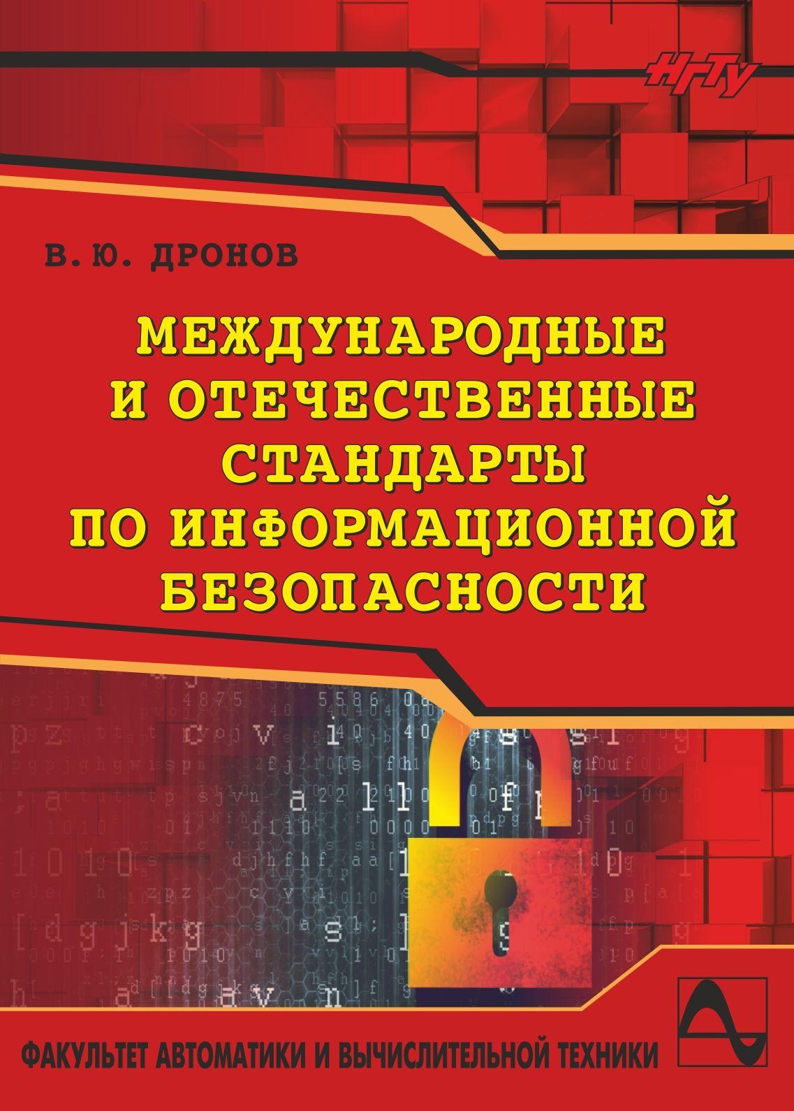 Вадим Дронов Международные и отечественные стандарты по информационной безопасности цена