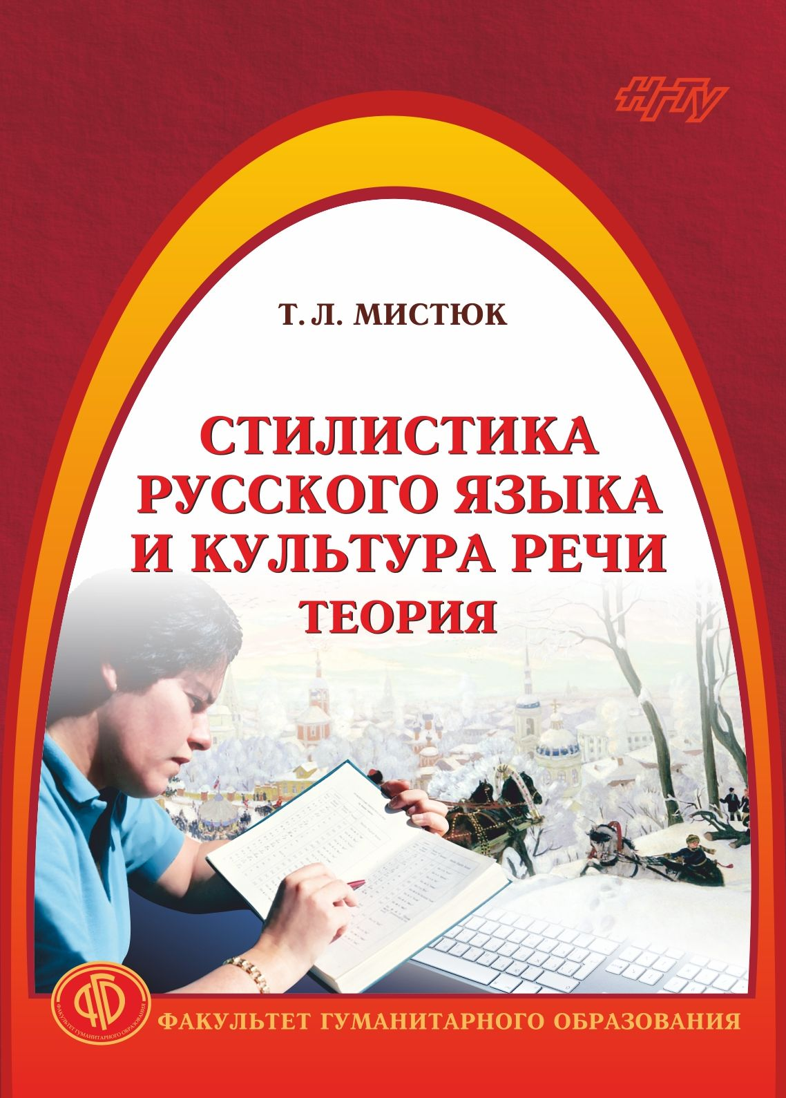 цена на Татьяна Мистюк Стилистика русского языка и культура речи. Теория