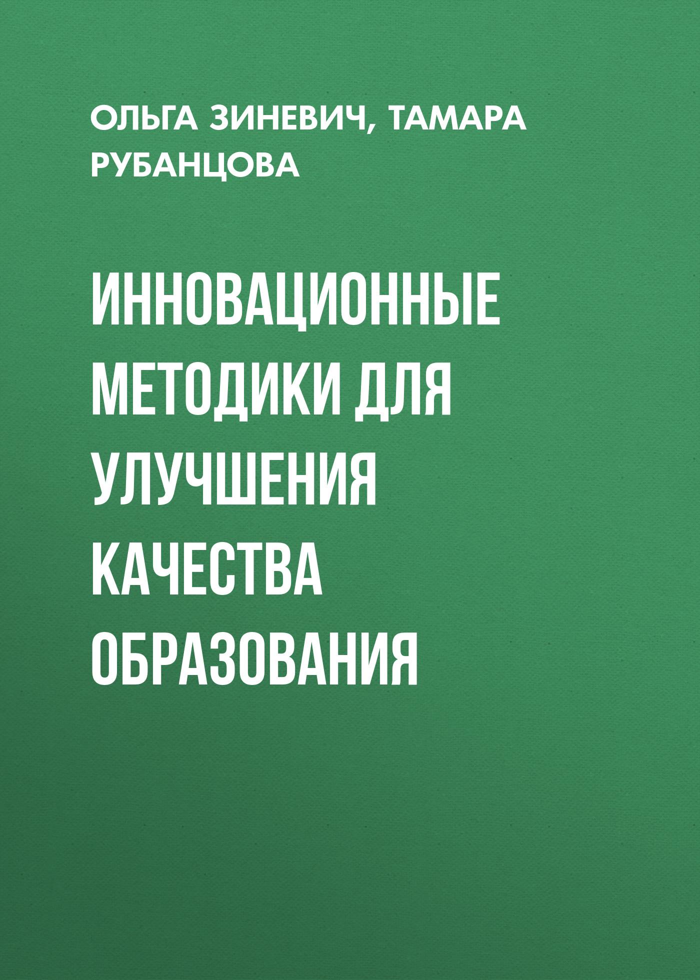 Ольга Зиневич Инновационные методики для улучшения качества образования елканова т инновационные методы обучения физике