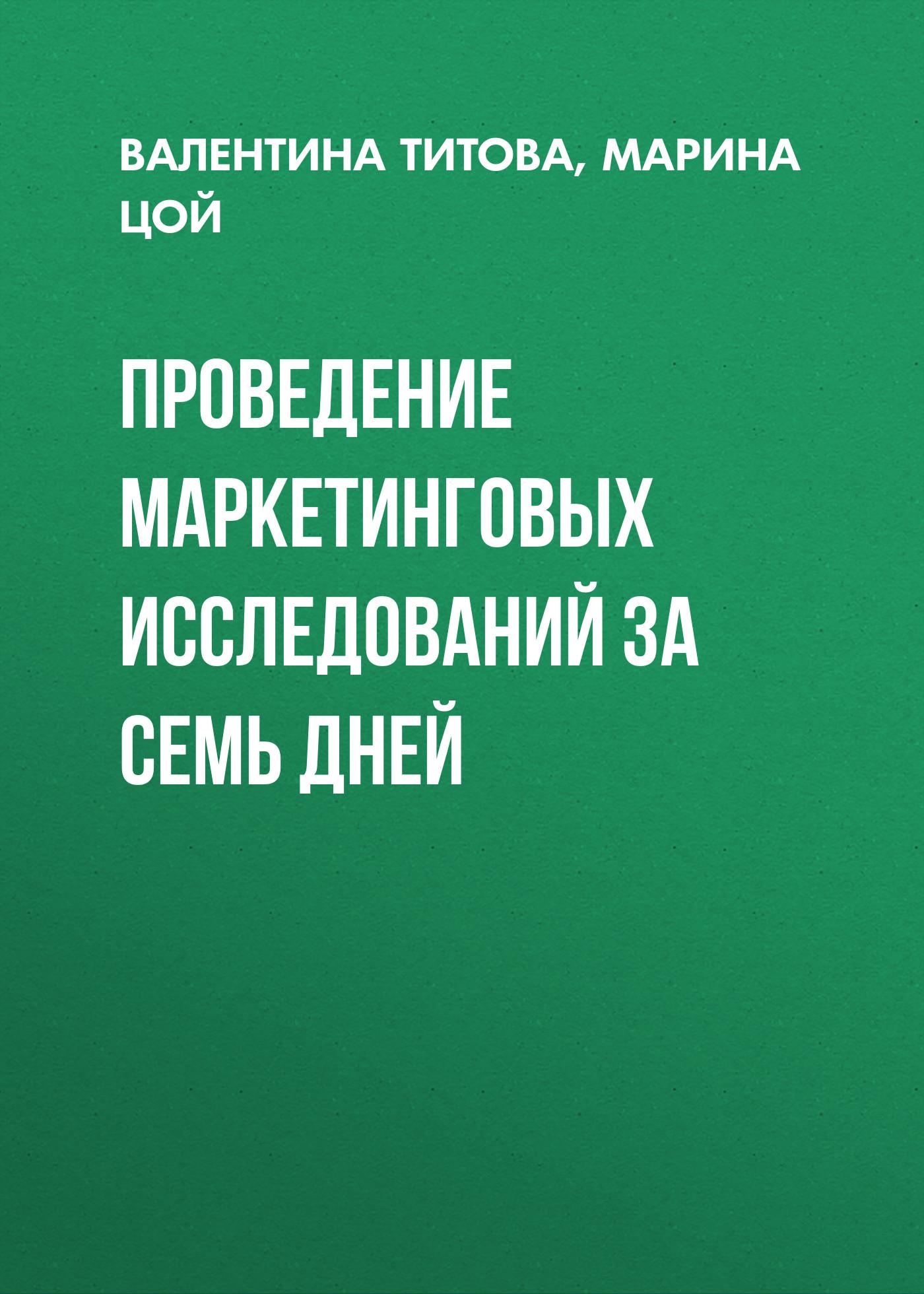 Валентина Титова Проведение маркетинговых исследований за семь дней коротков а в маркетинговые исследования учебное пособие