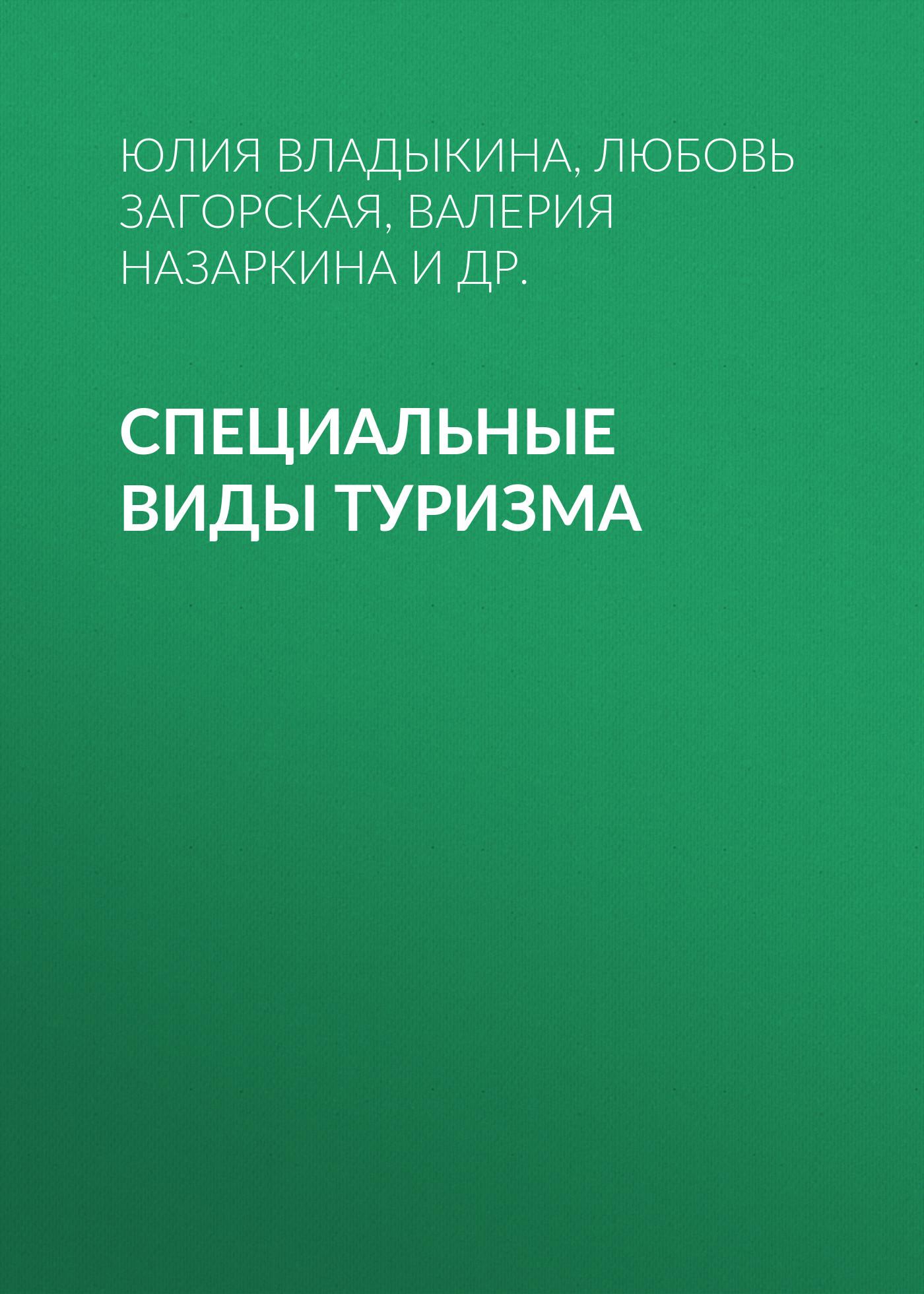 Юлия Владыкина Специальные виды туризма туризм 2017 тенденции