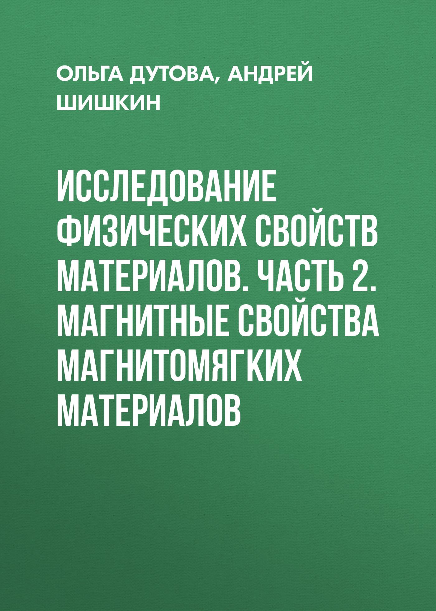 Андрей Шишкин Исследование физических свойств материалов. Часть 2. Магнитные свойства магнитомягких материалов