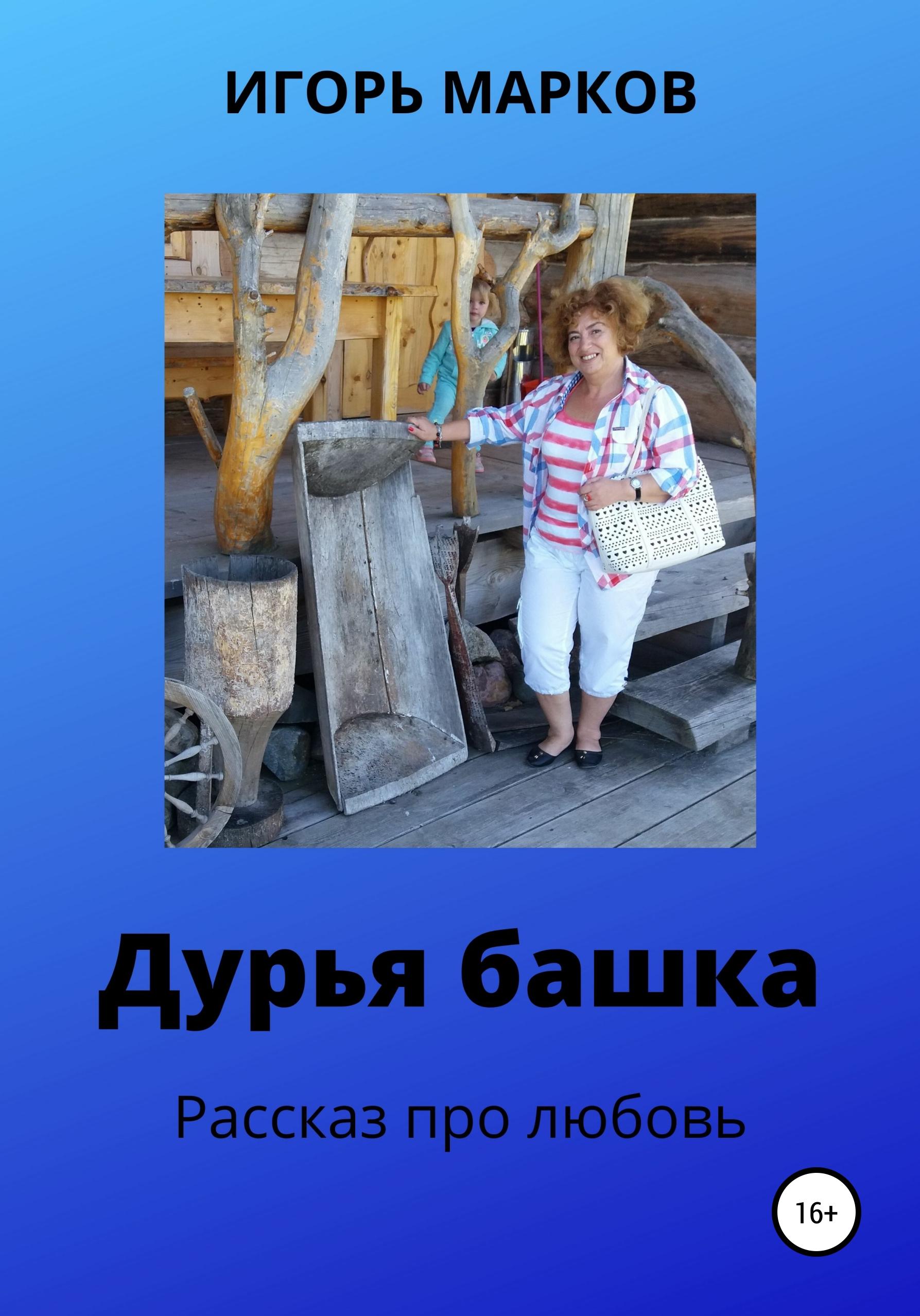 Игорь Владимирович Марков Дурья башка игорь владимирович марков дурья башка