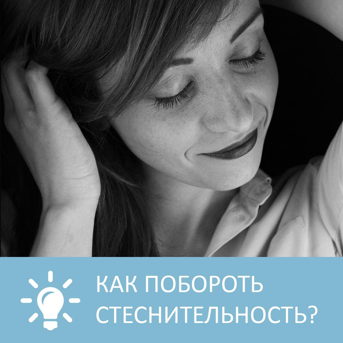 Петровна Как побороть стеснительность