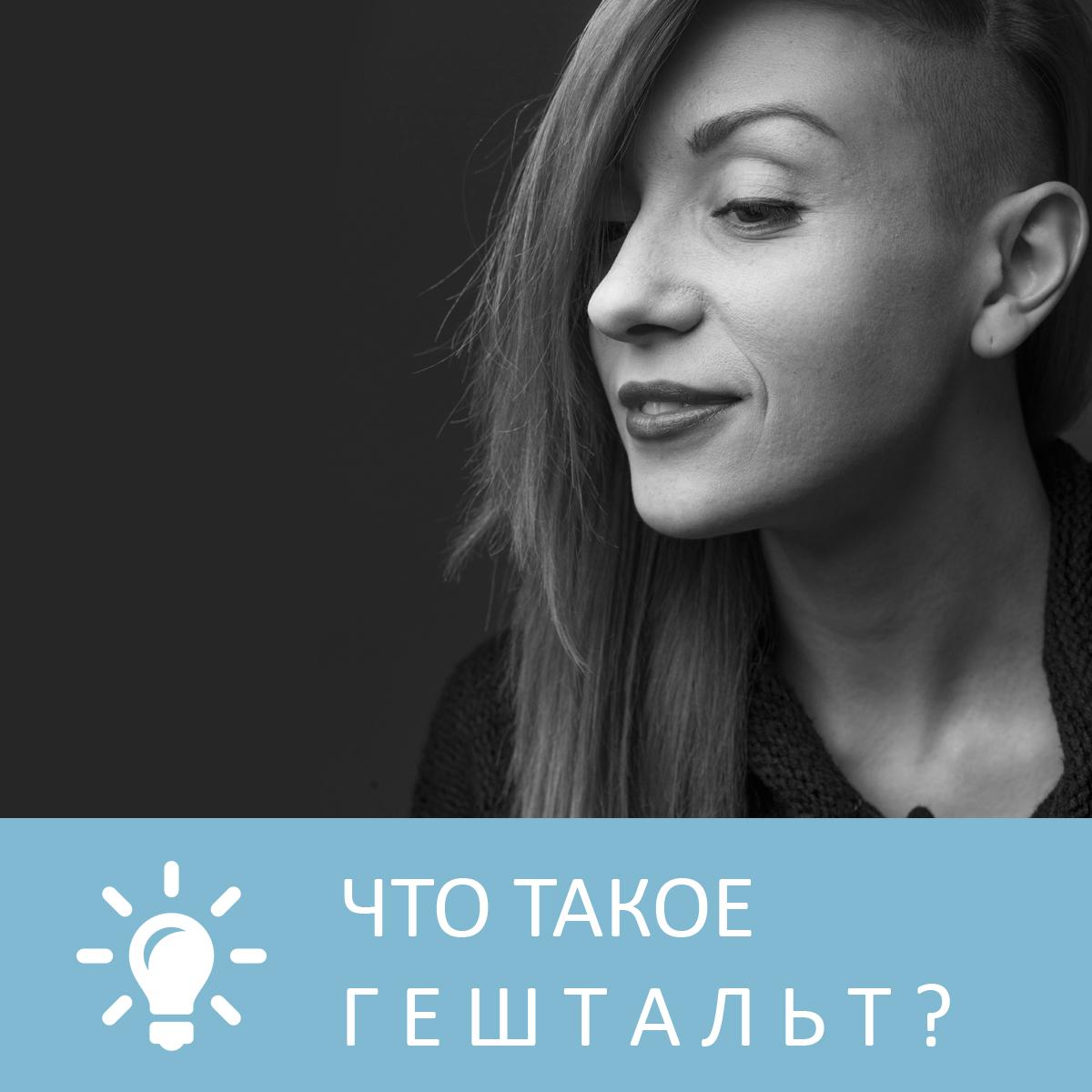 Петровна Что такое гештальт что такое гештальт