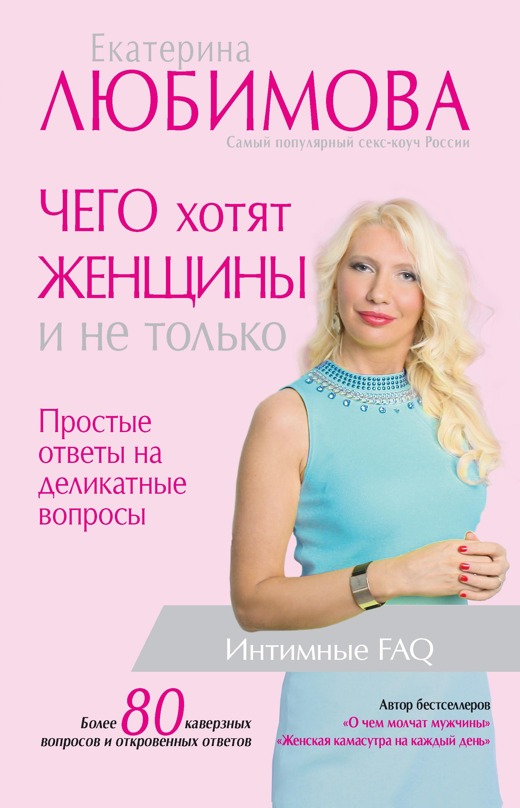 Екатерина Любимова Чего хотят женщины. Простые ответы на деликатные вопросы алиса майер женщины и секс почему секс полезен для женщин