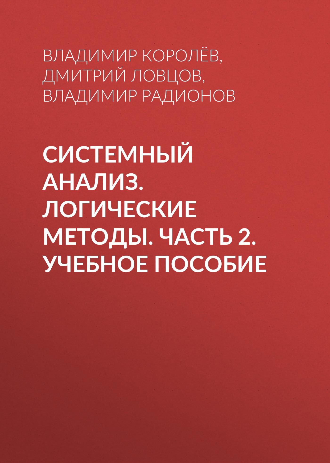 купить В. Т. Королёв Системный анализ. Логические методы. Часть 2. Учебное пособие по цене 129 рублей