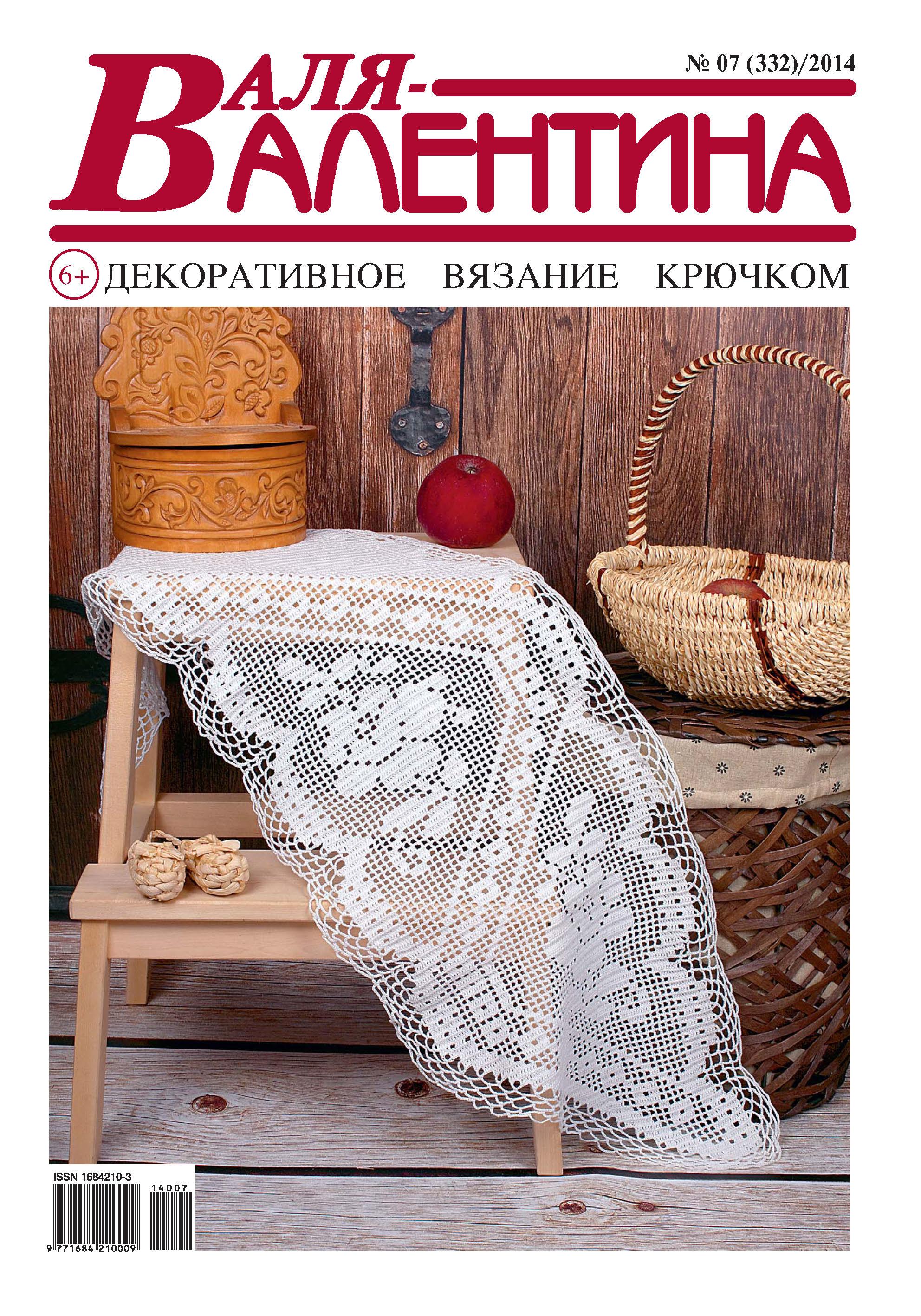 Валя-Валентина. Декоративное вязание крючком. №07/2014