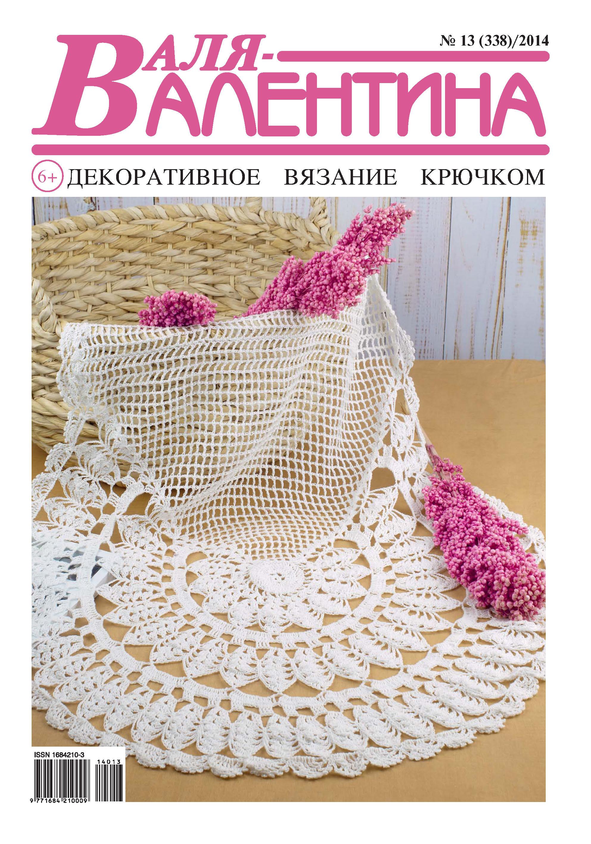 Валя-Валентина. Декоративное вязание крючком. №13/2014
