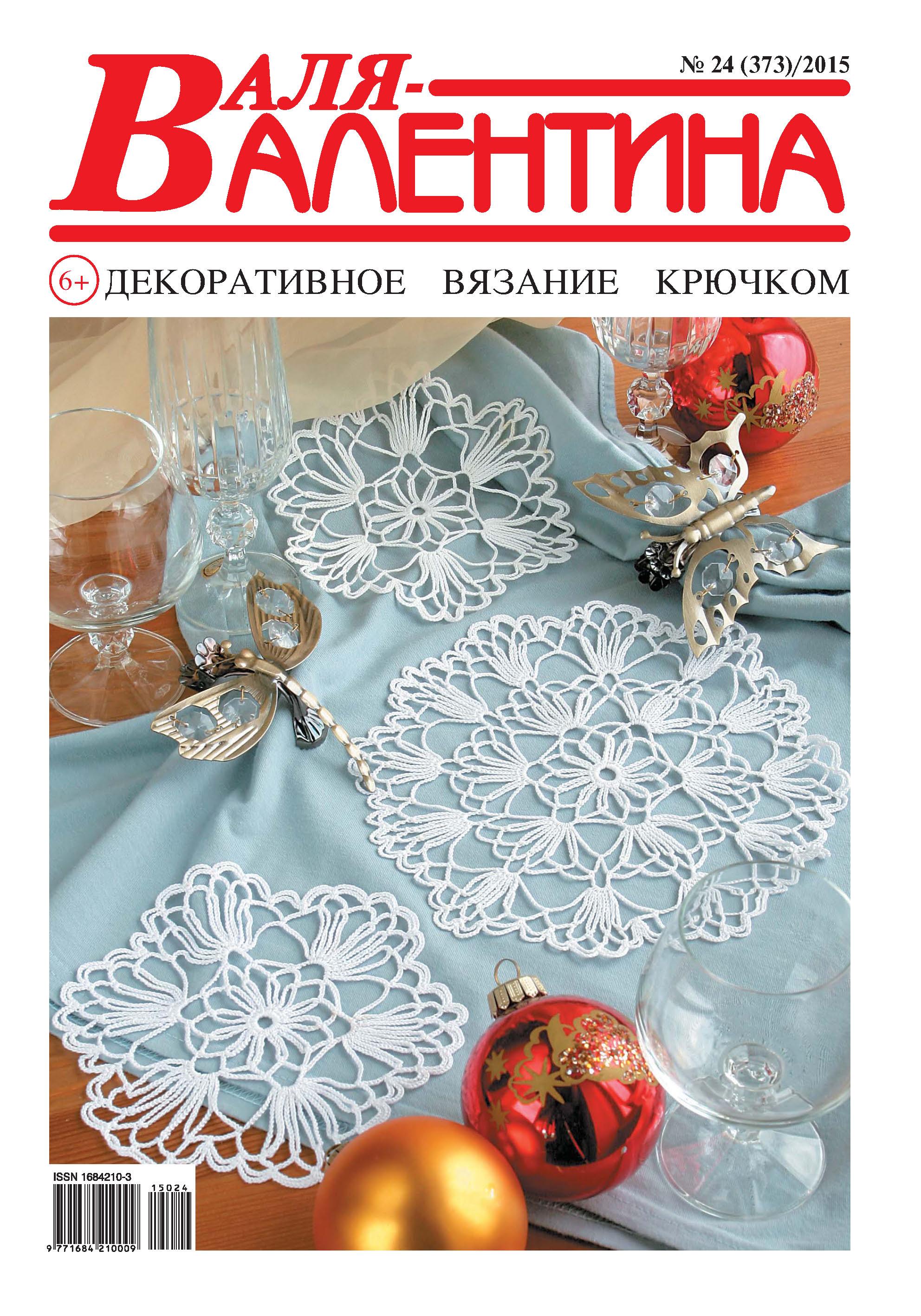 Валя-Валентина. Декоративное вязание крючком. №24/2015