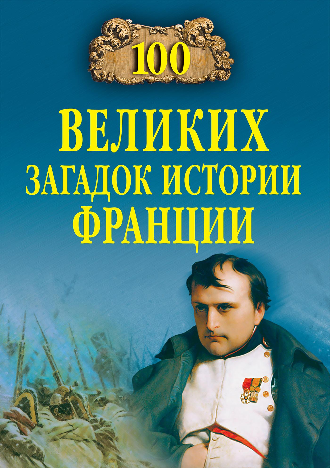 Отсутствует 100 великих загадок истории Франции отсутствует 100 великих сокровищ россии