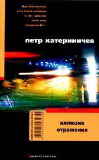 Петр Катериничев Иллюзия отражения катериничев петр владимирович корсар наваждение
