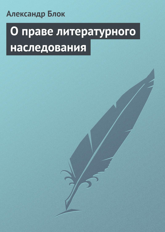 Александр Блок О праве литературного наследования александр блок балаганчик