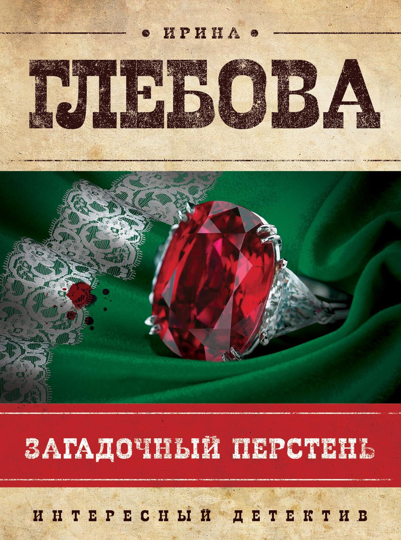 Ирина Глебова Загадочный перстень