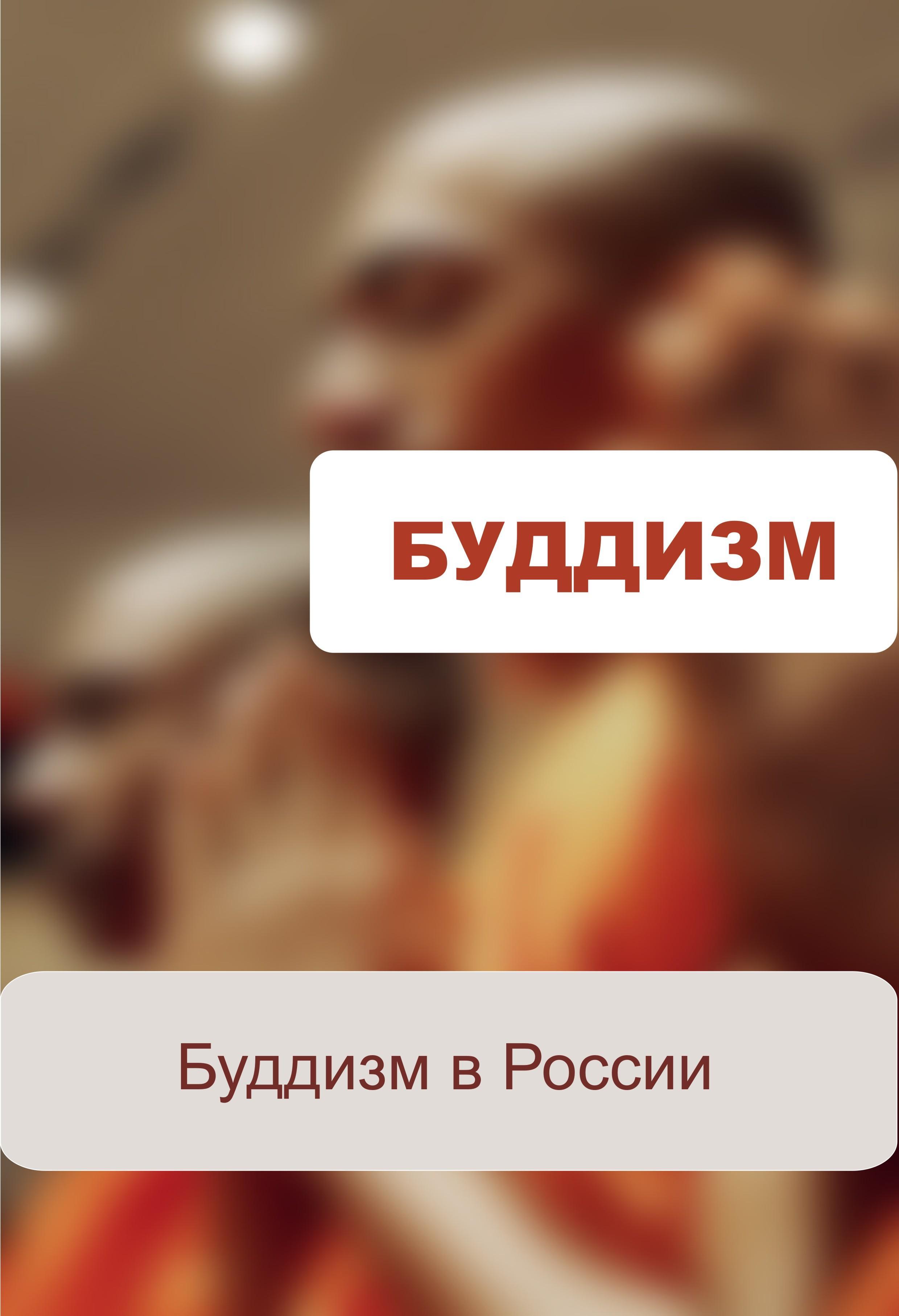 Илья Мельников Буддизм в России