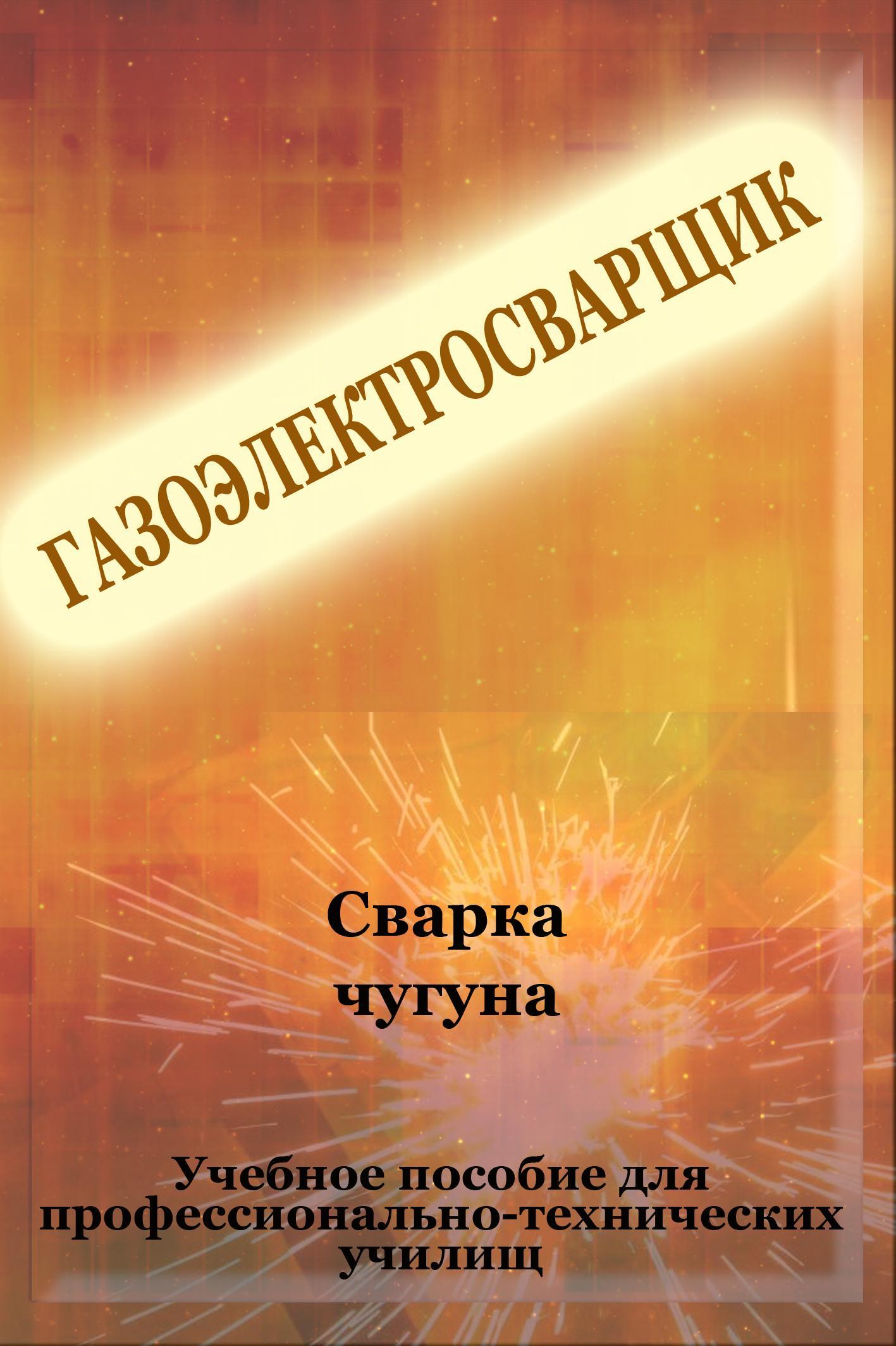 Илья Мельников Cварка чугуна машина контактной стыковой сварки foxweld мс 1