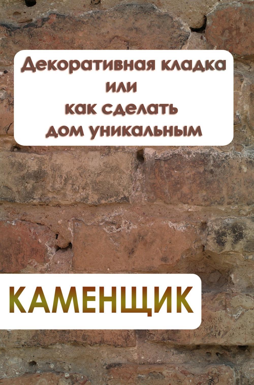 Илья Мельников Декоративная кладка или как сделать дом уникальным картрайт п кирпичная кладка уроки мастера