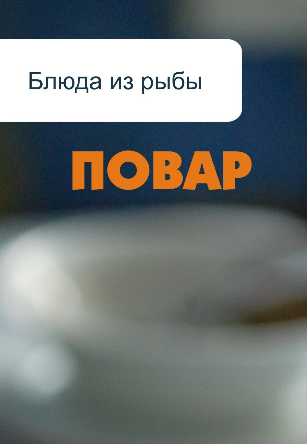 Илья Мельников Блюда из рыбы илья мельников сладкие блюда