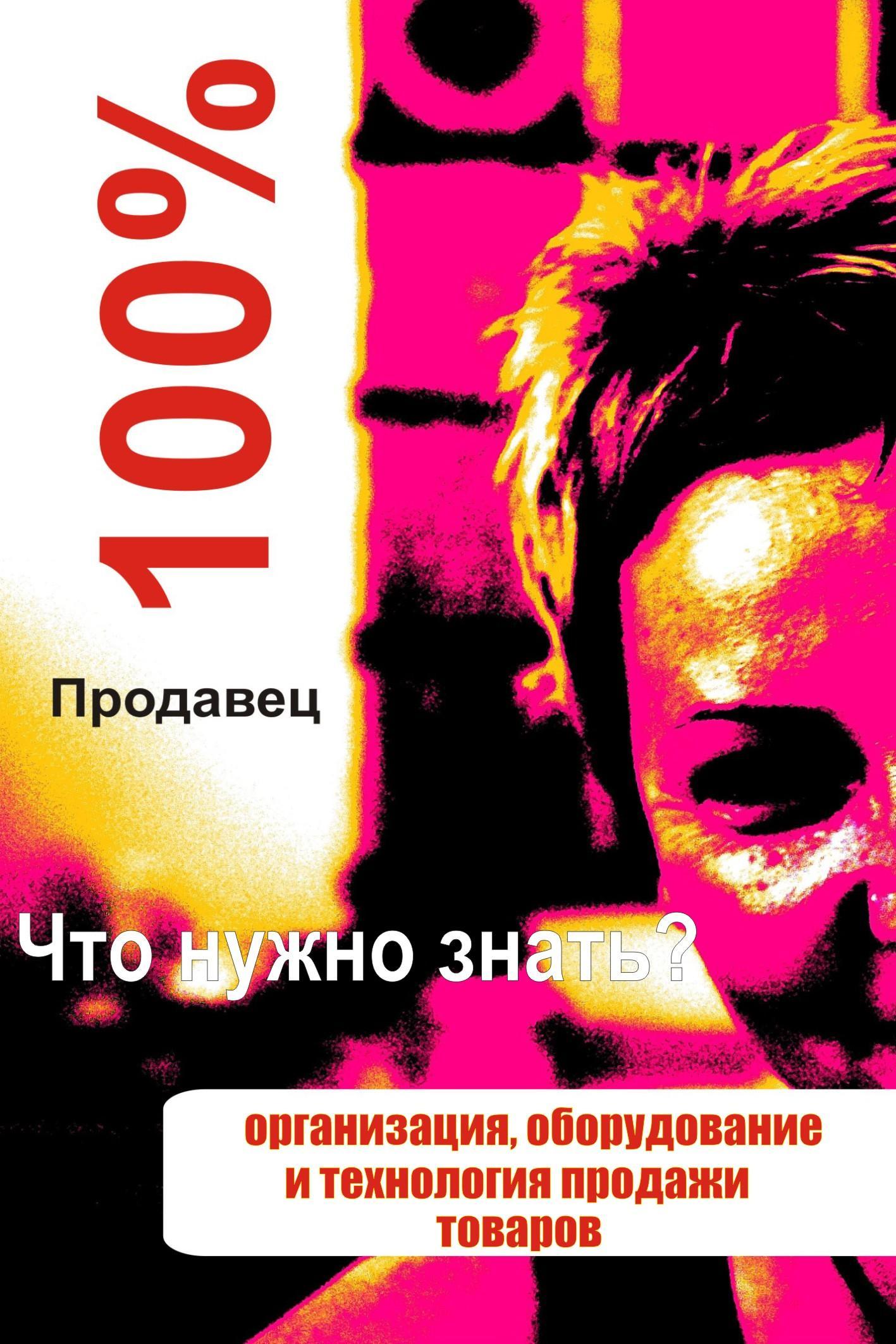 Илья Мельников Организация, оборудование и технология продажи товаров каплина с организация и технология розничной торговли учебник