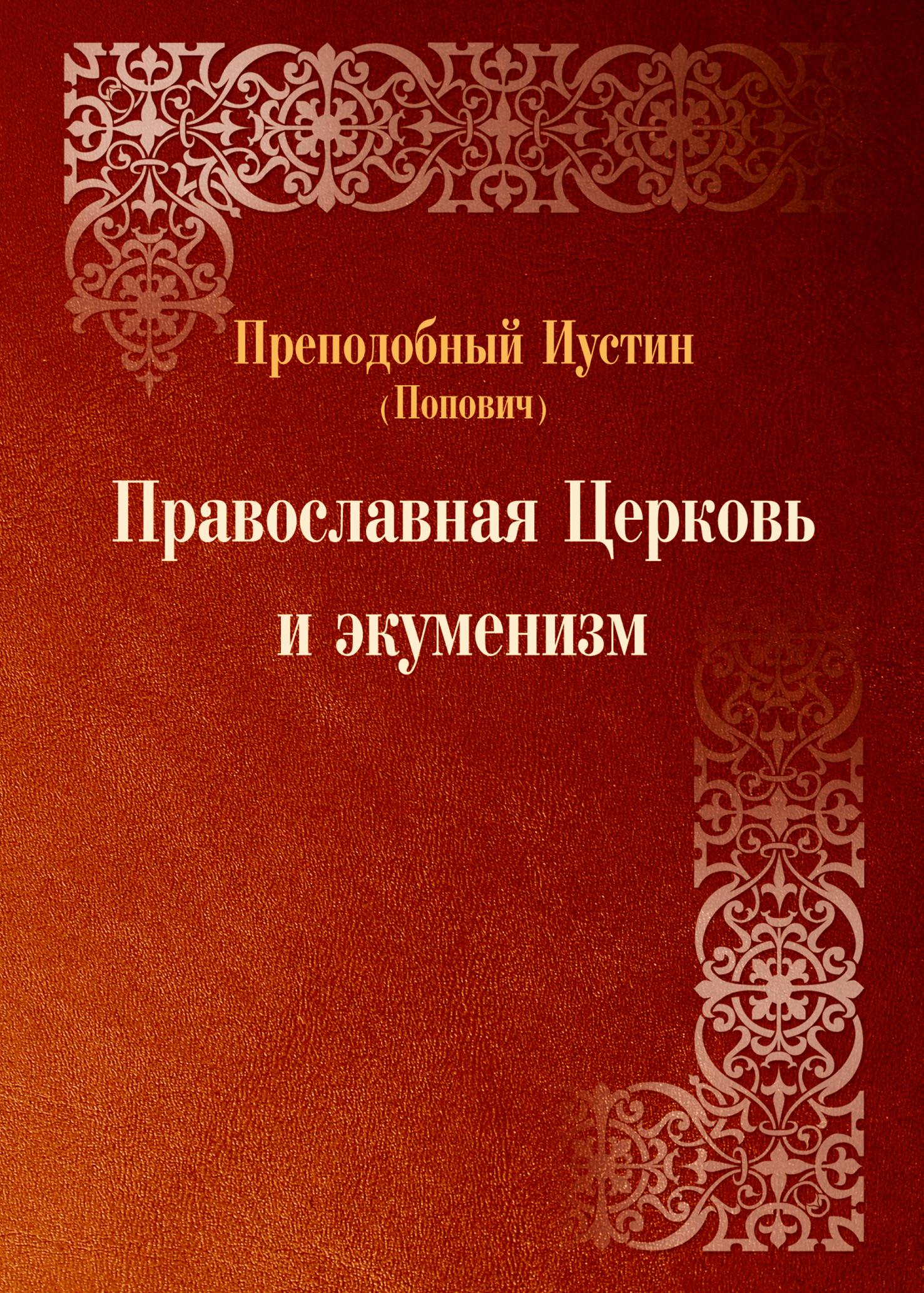 преподобный Иустин (Попович) Православная Церковь и экуменизм