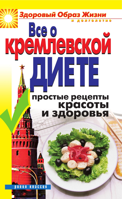 Отсутствует Все о кремлевской диете. Простые рецепты красоты и здоровья