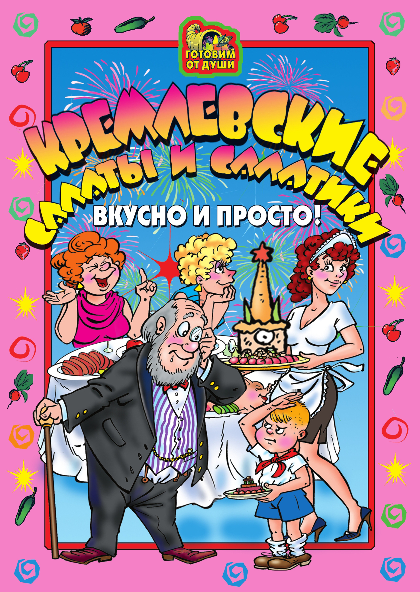 Отсутствует Кремлевские салаты и салатики. Вкусно и просто! вера куликова тощая стряпня низкокалорийные супчики и салатики