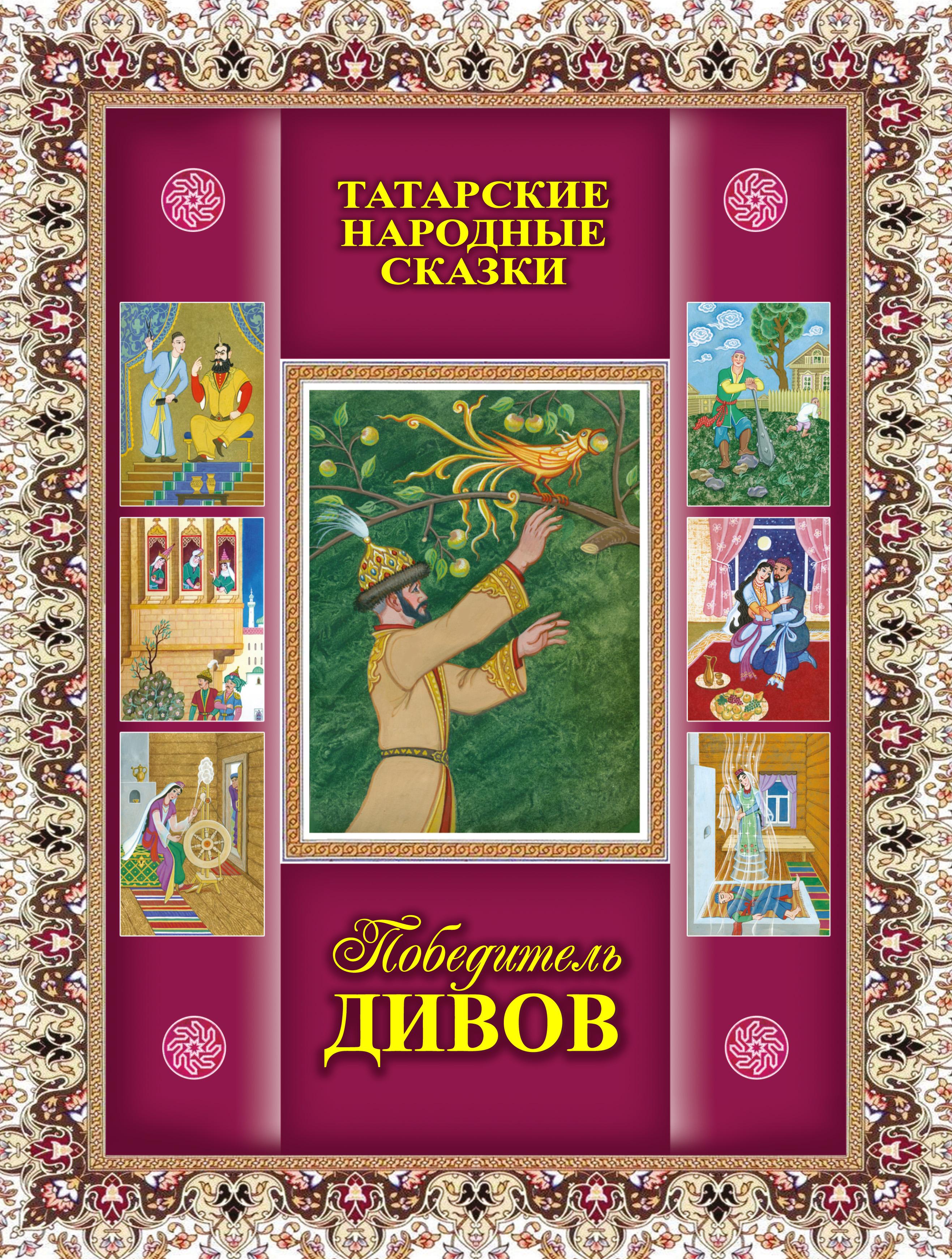 pobeditel divov tatarskie narodnye skazki