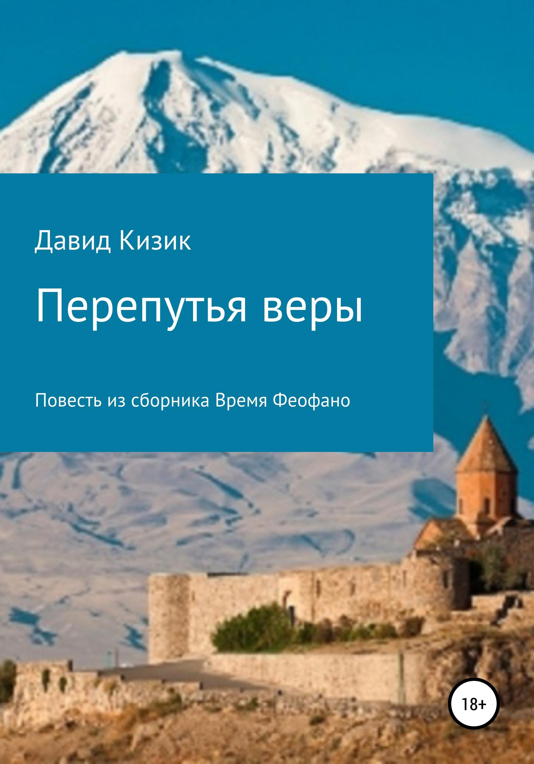 Давид Кизик Константин и патриарх Полиевкт давид кизик константин и наместница ольга