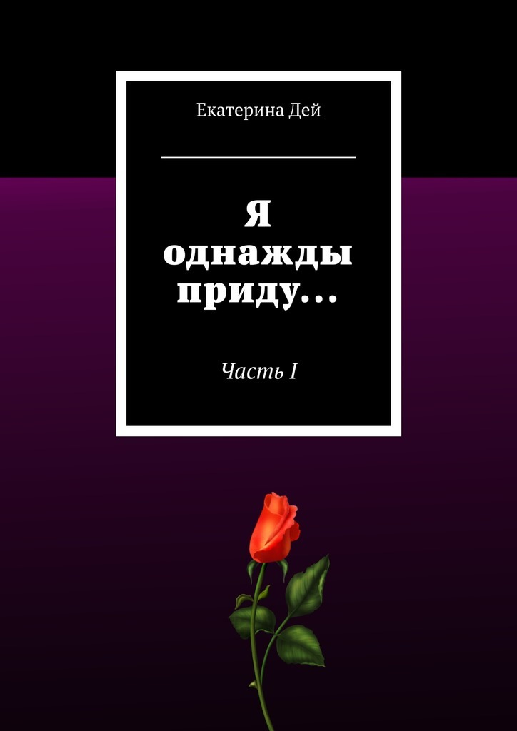 Екатерина Дей Я однажды приду… ЧастьI екатерина дей амир часть vii
