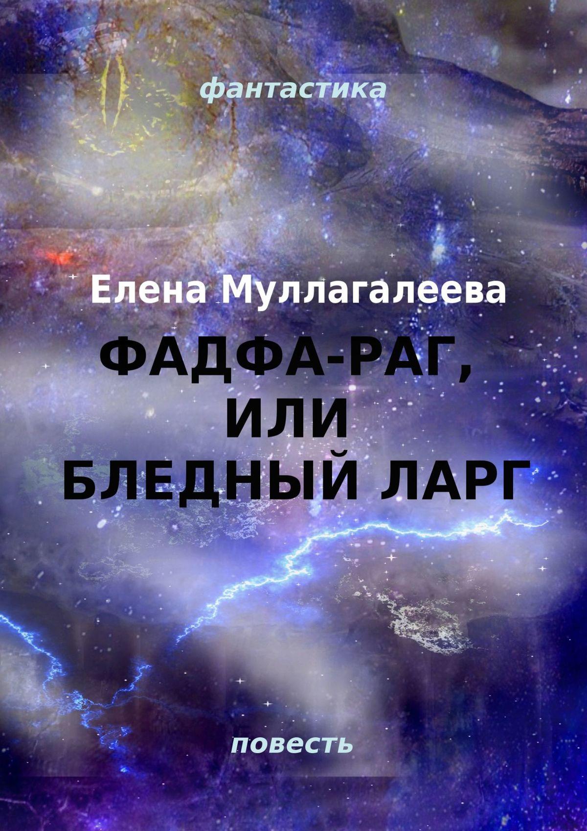 Елена Муллагалеева Фадфа-раг, или Бледный ларг