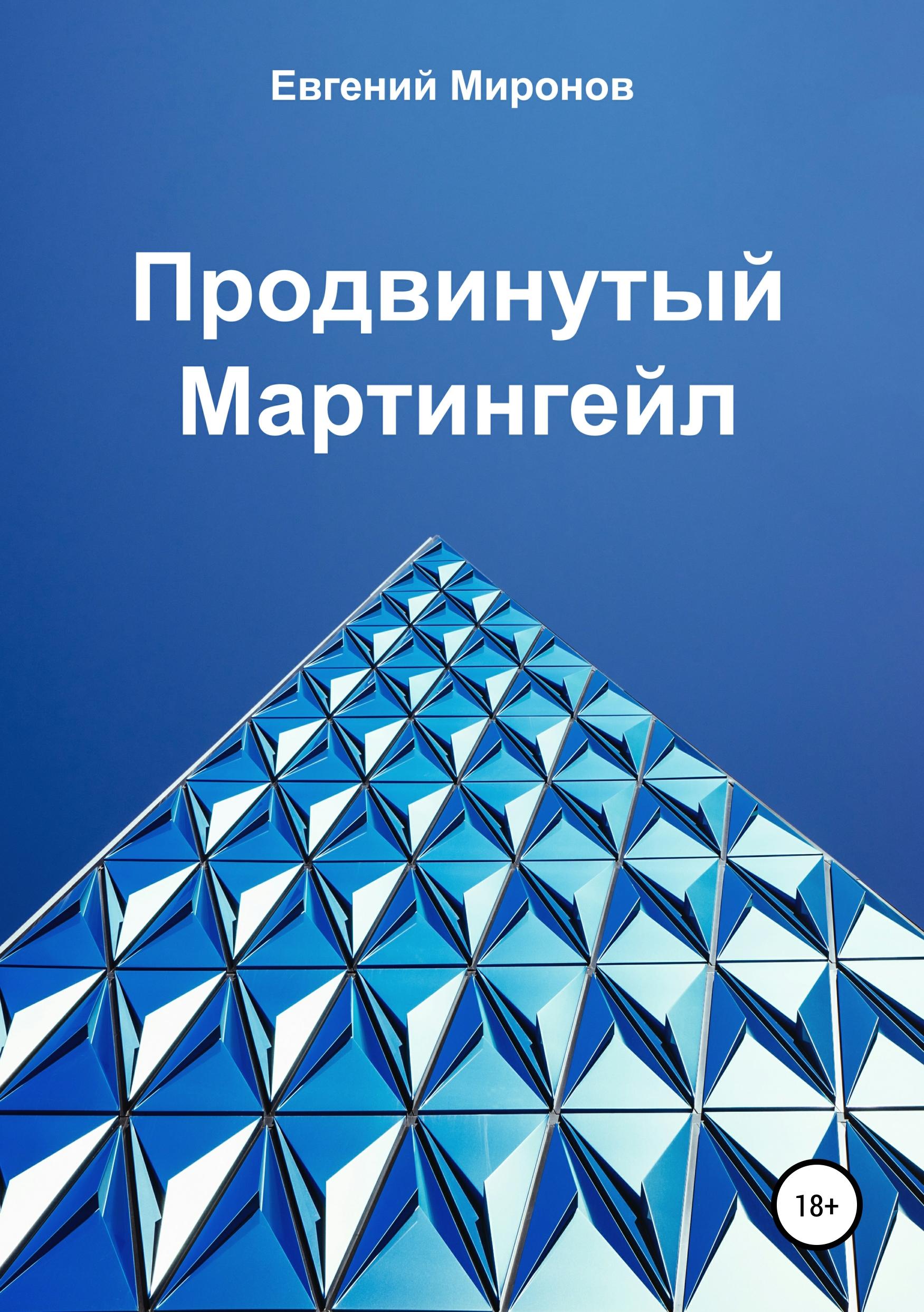 Обложка книги. Автор - Евгений Миронов