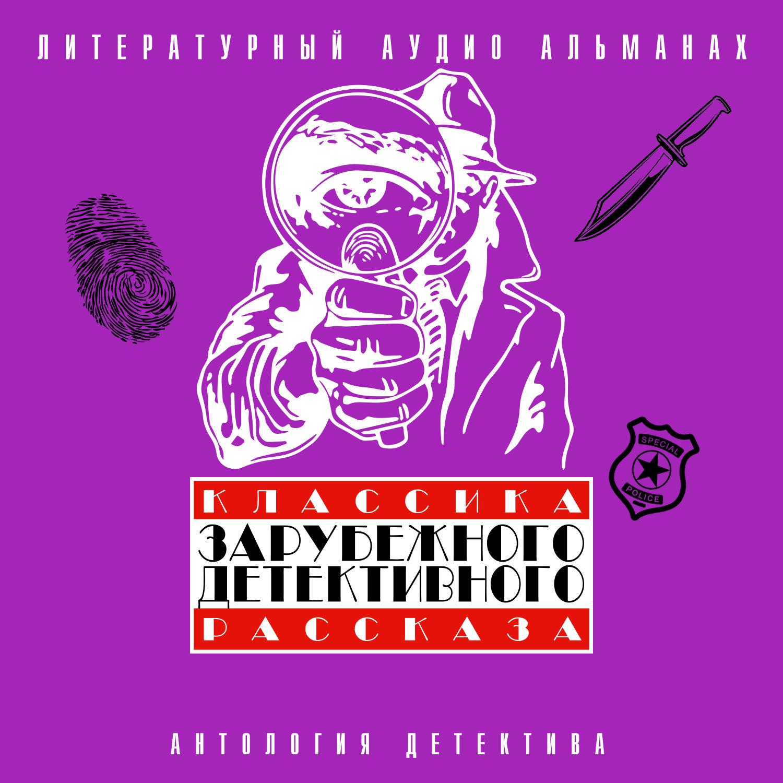 Сборник Классика зарубежного детективного рассказа 4 классика русского юмористического рассказа