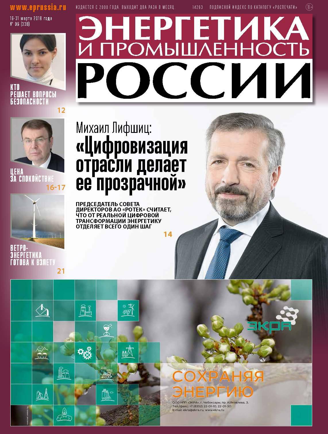 Отсутствует Энергетика и промышленность России №06 2018